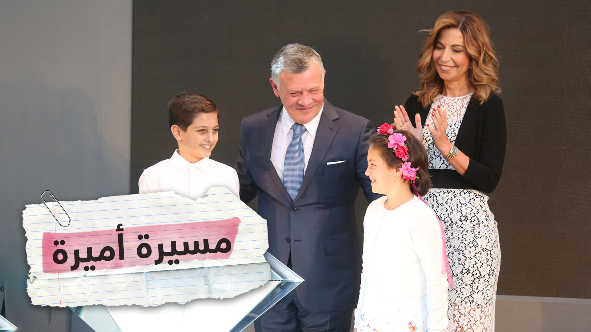 سمو الأميرة غيداء طلال.. مسيرة عطاء لدعم مرضى السرطان