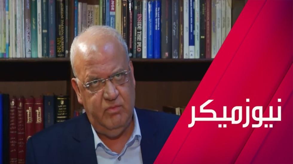 صائب عريقات يتحدث لـ RT عن تفاصيل قرار حل جميع الاتفاقيات مع إسرائيل وواشنطن