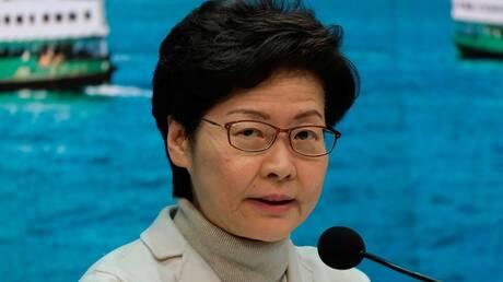 حاكمة هونغ كونغ: قانون الأمن الوطني الصيني سيعزز ثقة الشركات بالمدينة