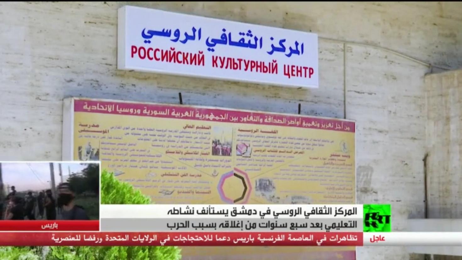 المركز الثقافي الروسي في دمشق يستأنف نشاطه