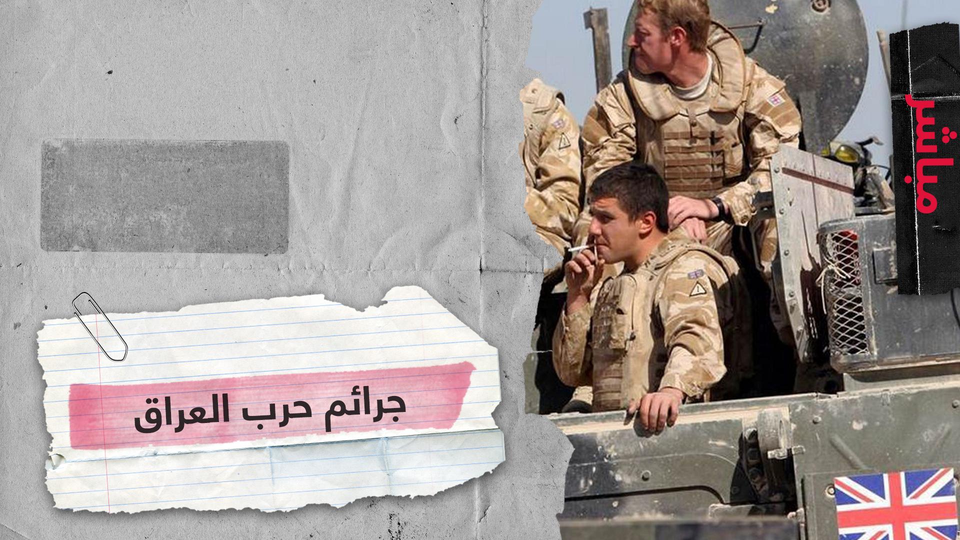هل نجحت بريطانيا في تبرئة جنودها من جرائم حرب العراق؟