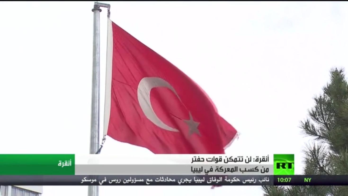 أنقرة: لن تستطيع قوات حفتر كسب معركة ليبيا