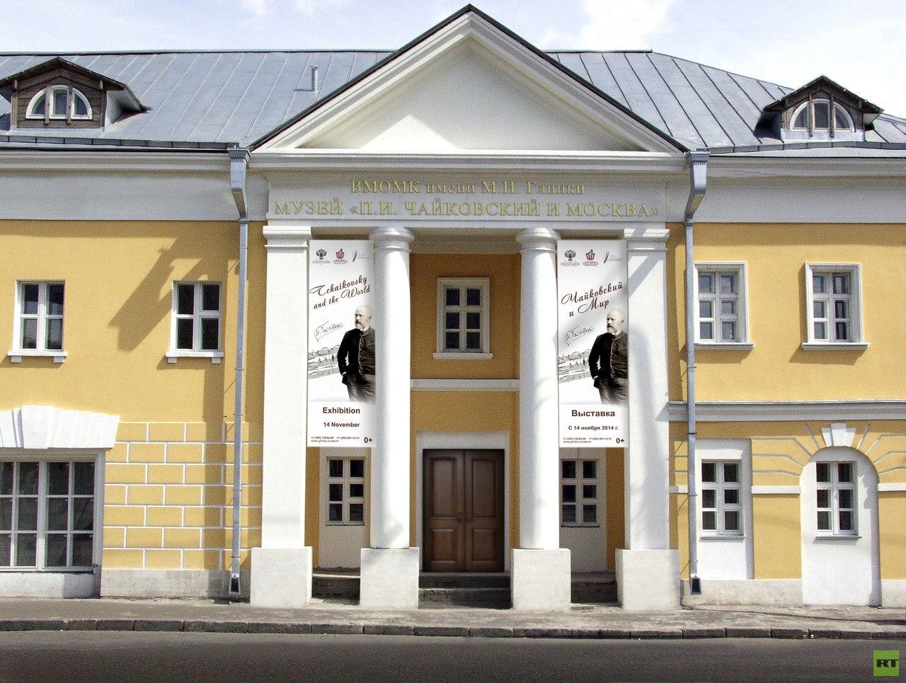 طرائف متحف تشايكوفسكي في موسكو