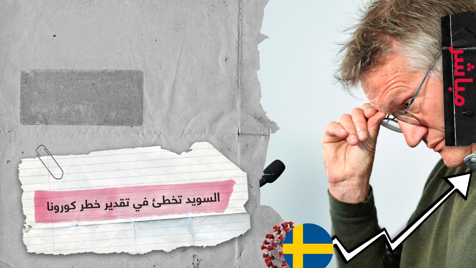 عالم أوبئة سويدي بارز يعتبر عدم تطبيق بلاده الحجر سببا لمعدل الوفاة العالي نسبيا