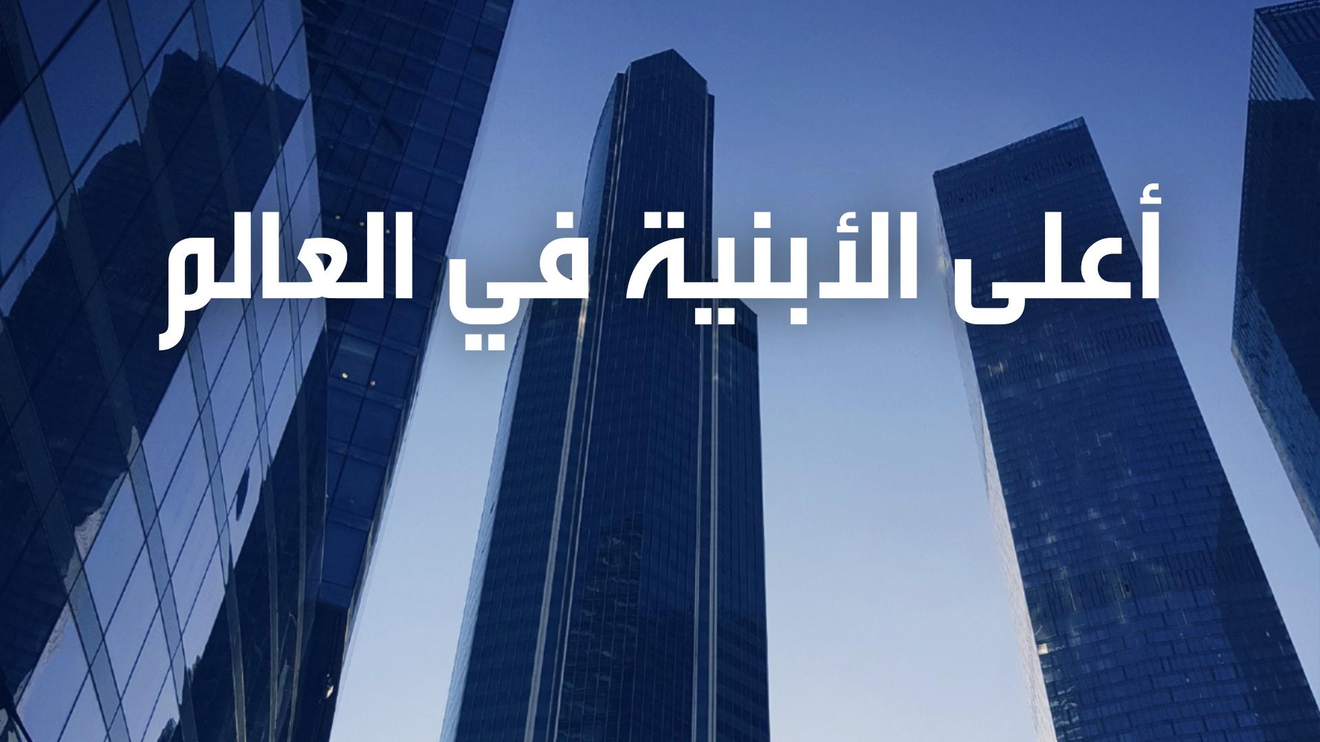 أعلى الأبنية في العالم