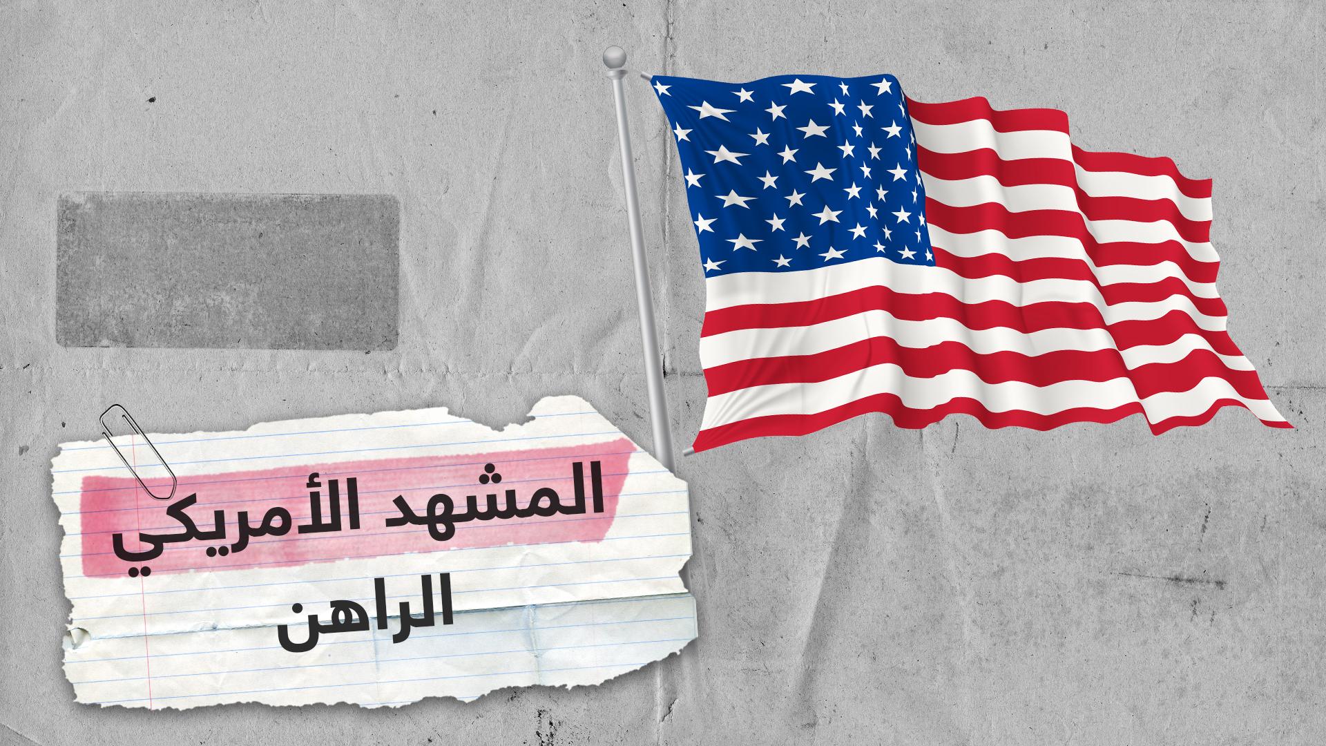 المشهد الأمريكي الراهن وآفاق المصالحة الاجتماعية
