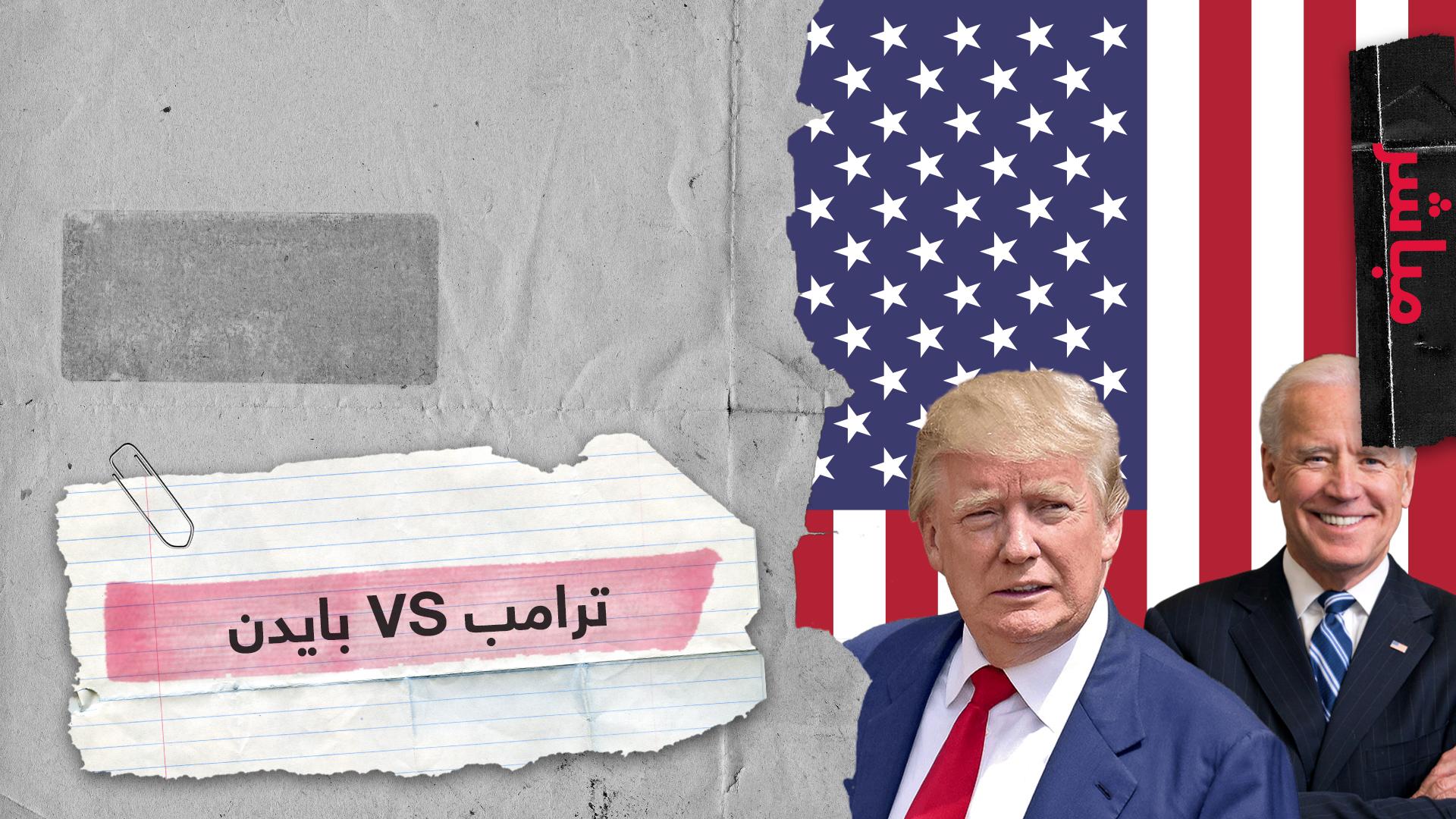 الانتخابات الأمريكية على الأبواب وجو بايدن يواجه ترامب بشغف