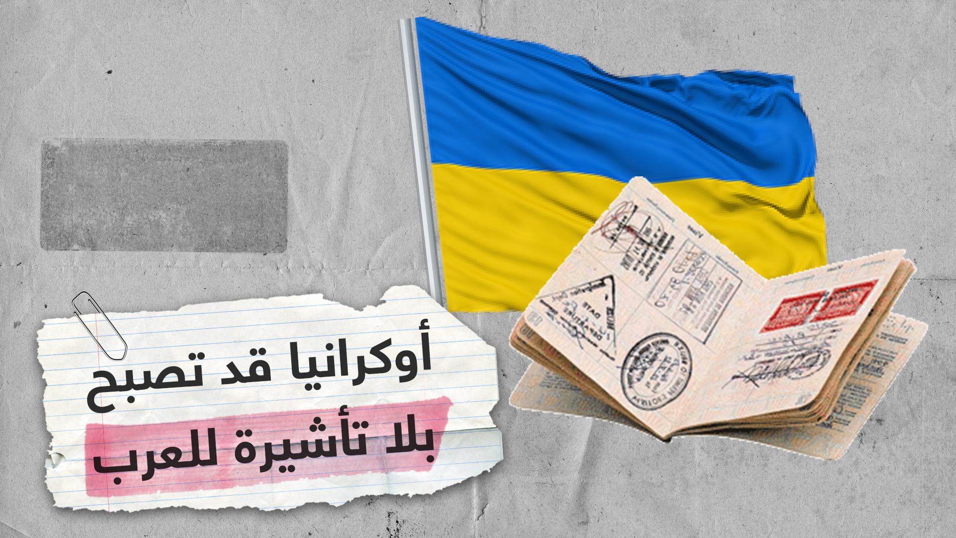 أوكرانيا تفكر في منح العرب دخولا إليها دون تأشيرة