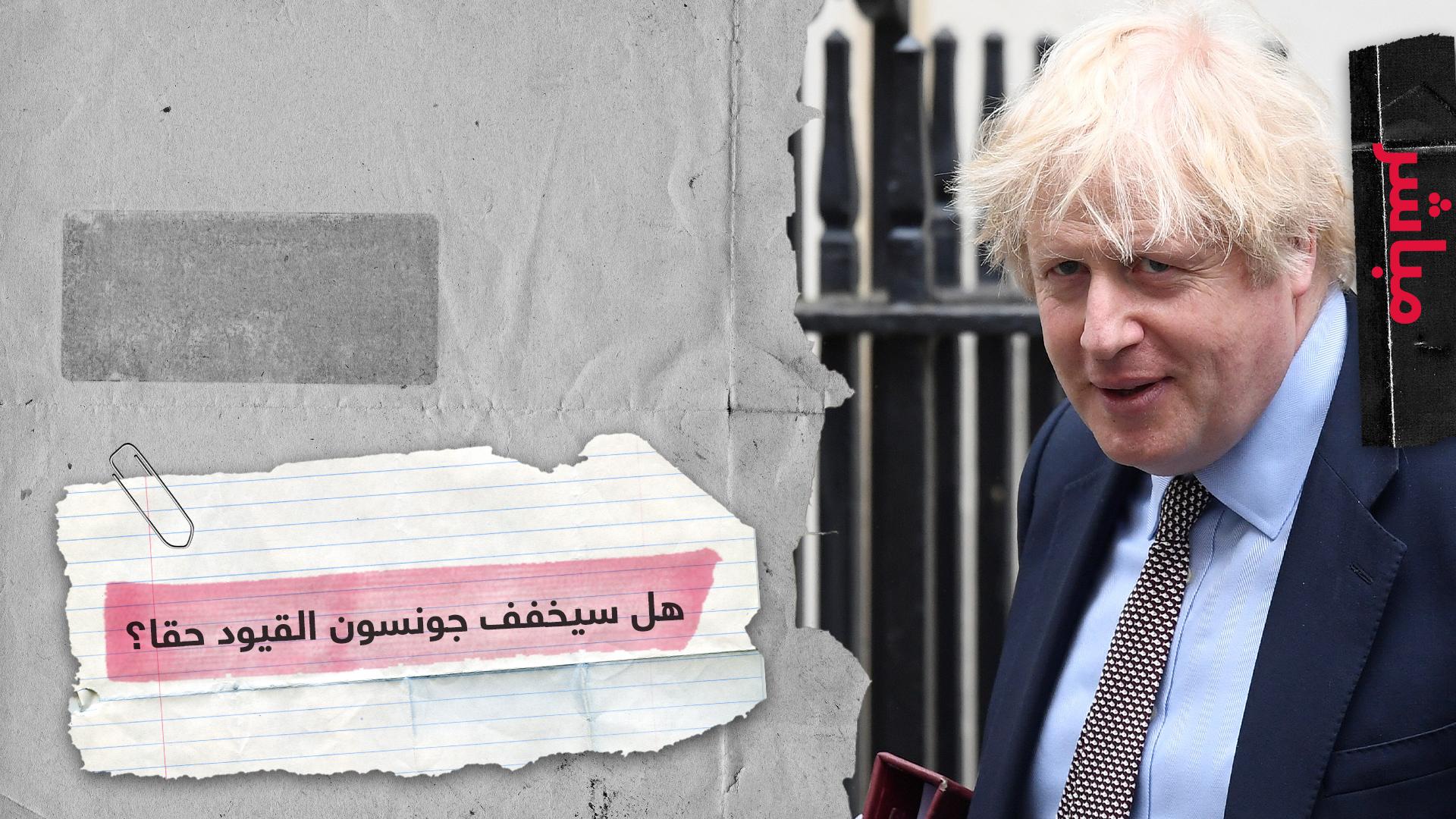 وسط تحذيرات من موجة كورونا جديدة.. جونسون يعتزم تخفيف قيود العزل ببريطانيا
