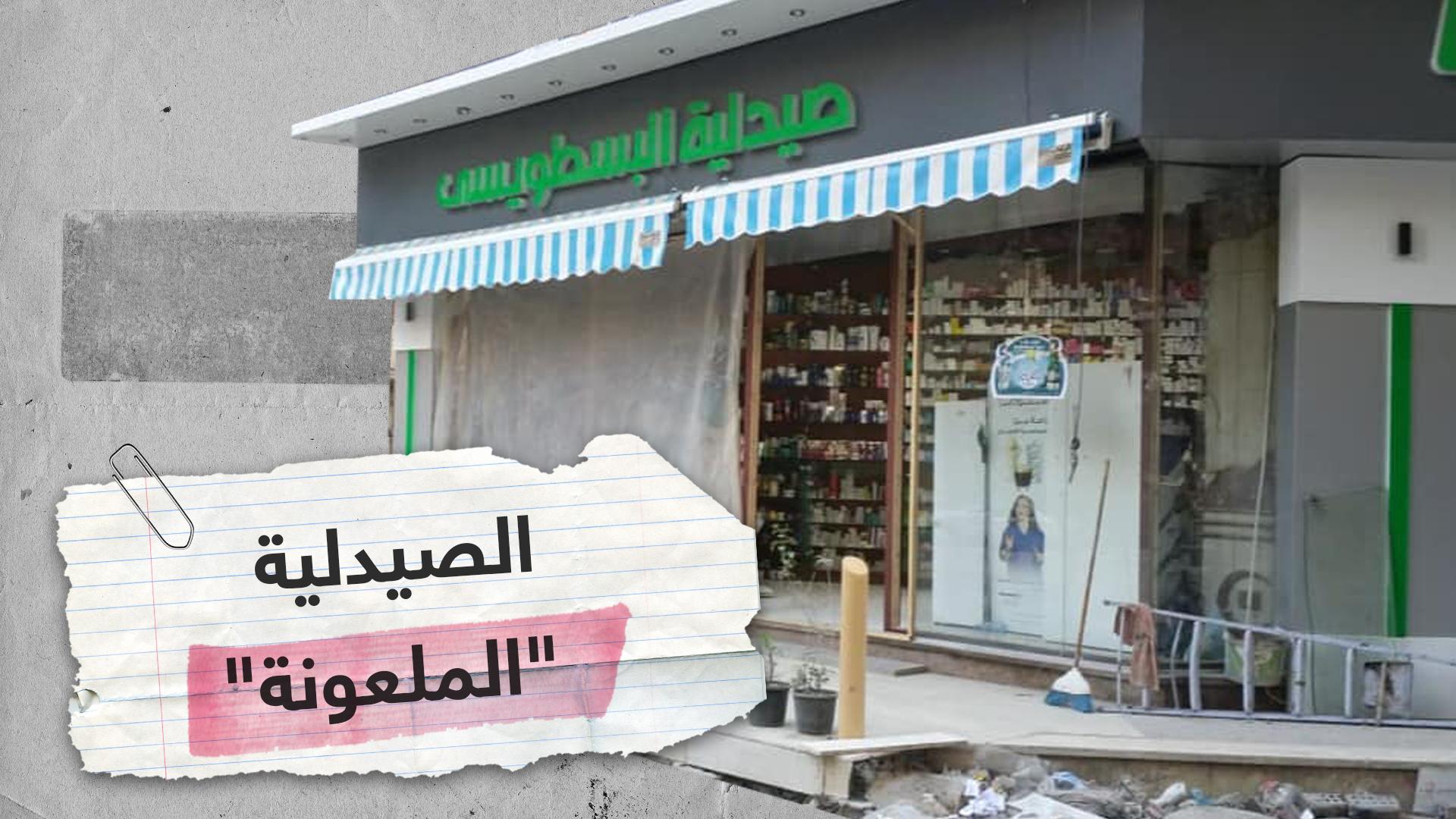 لعنة الحوادث تطارد صيدلية في مصر