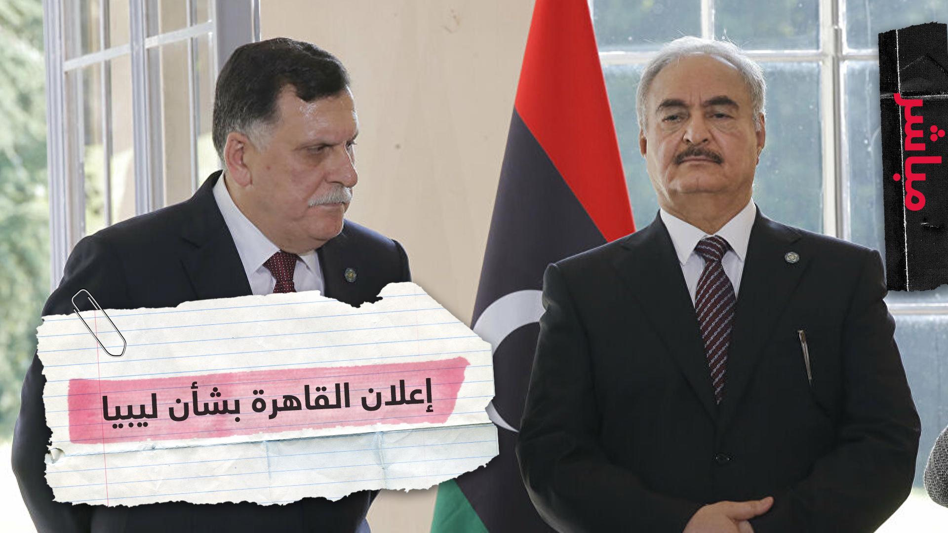 مبادرة مصرية لحل الأزمة الليبية ما أفق نجاحها في وقف المعارك؟