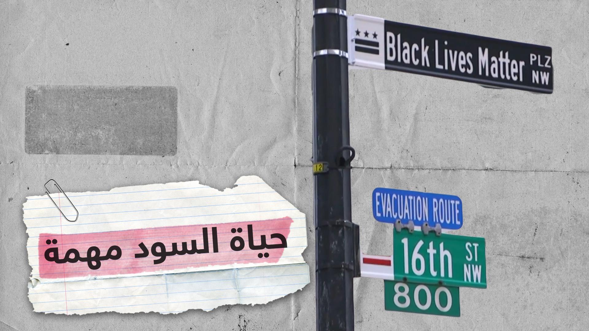 حياة السود مهمة أمام نافذة ترامب