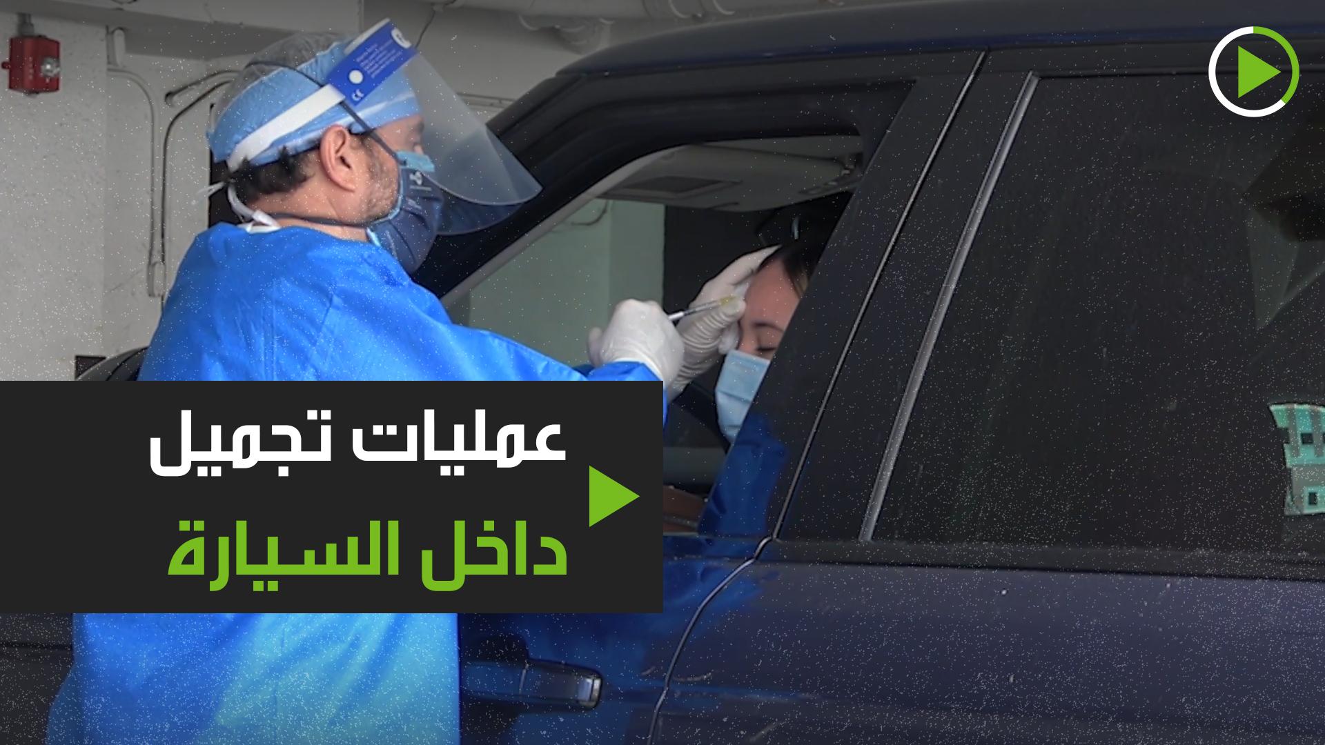 احصل على عمليات التجميل وأنت داخل سيارتك