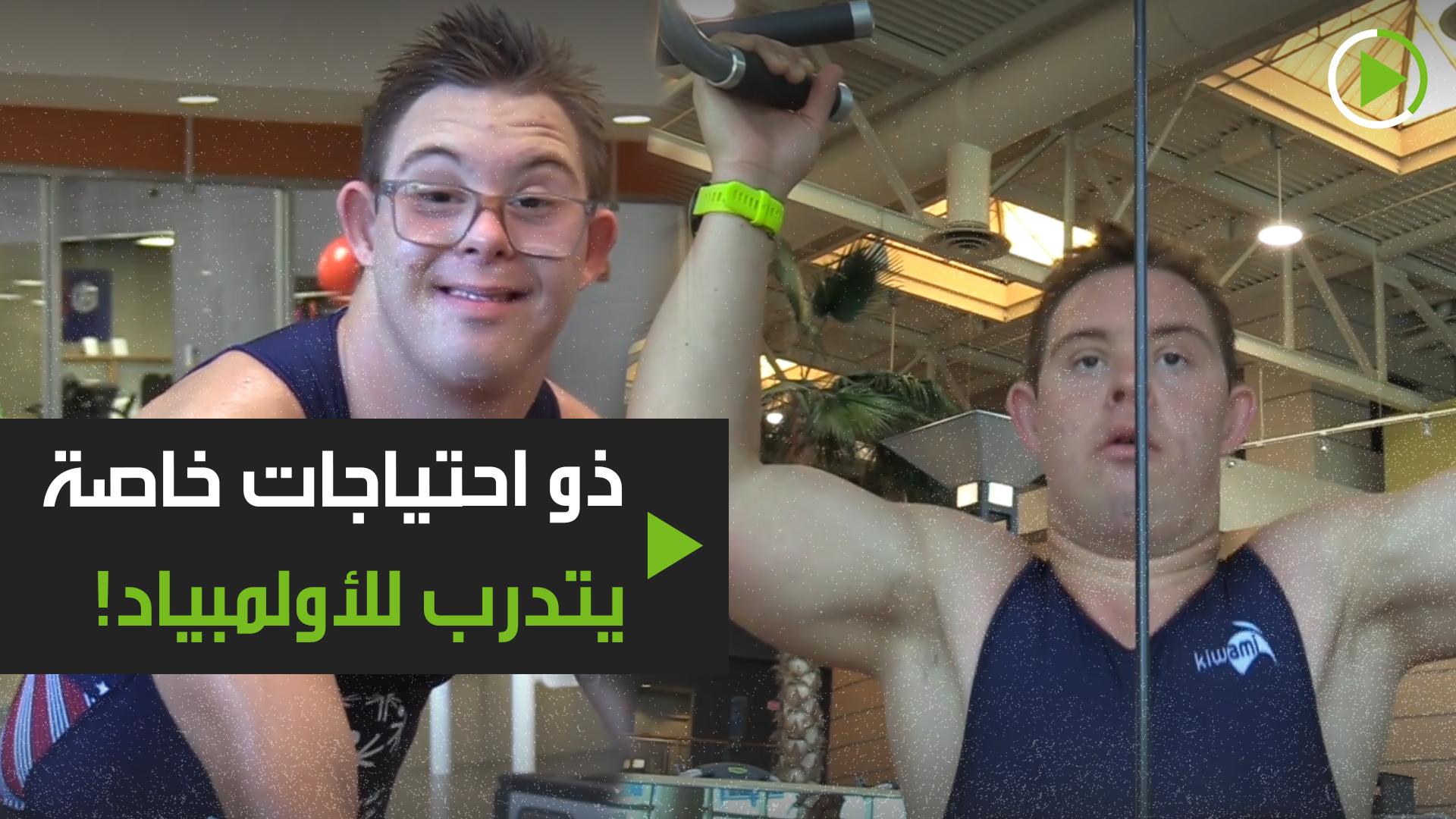 رياضي ذو احتياجات خاصة يتدرب للأولمبياد!
