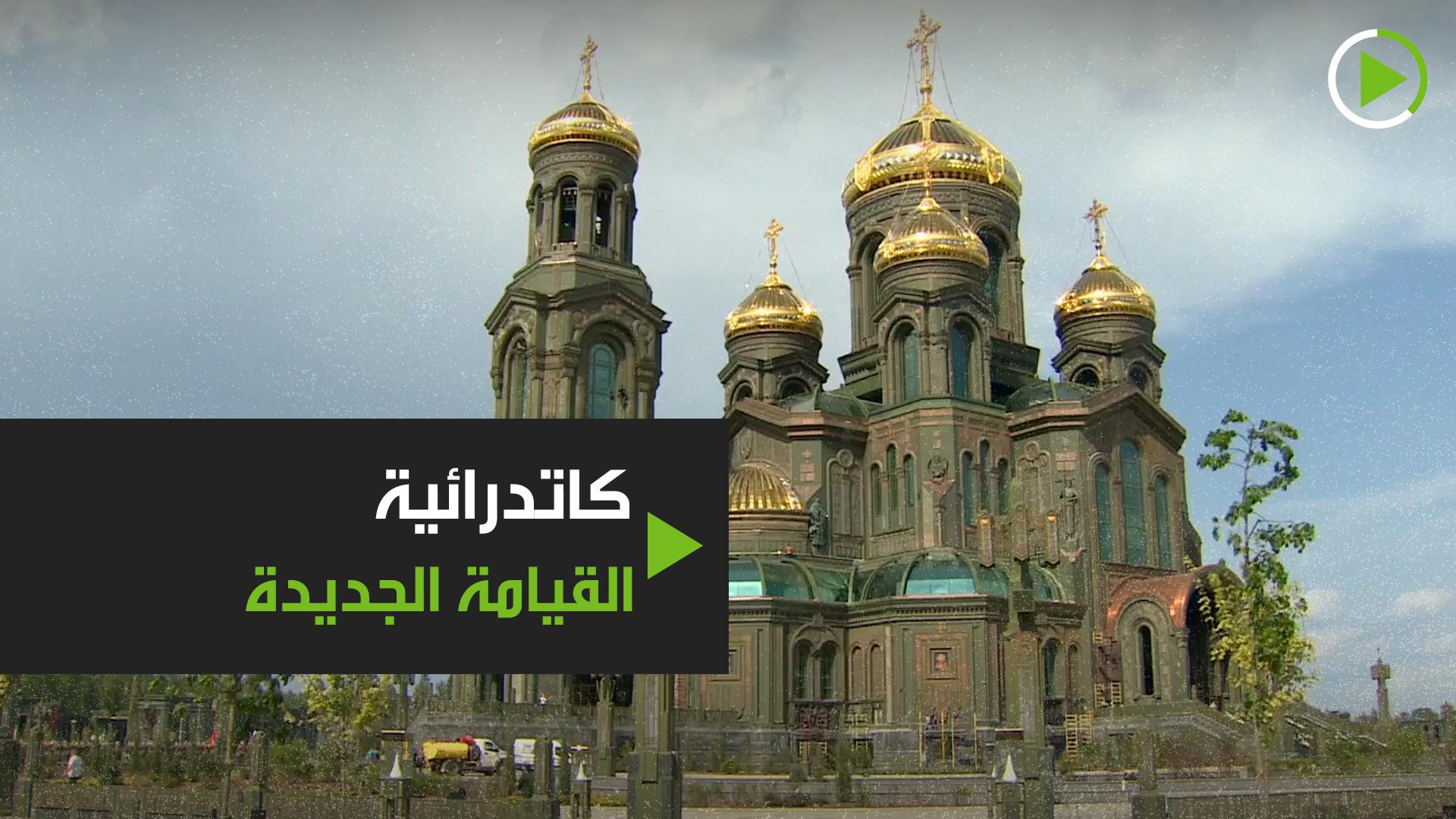 الاستعداد لافتتاح كاتدرائية القيامة الجديدة في موسكو