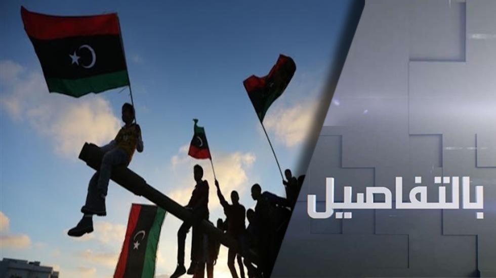 ليبيا.. ماذا خلف تناقضات موقف واشنطن