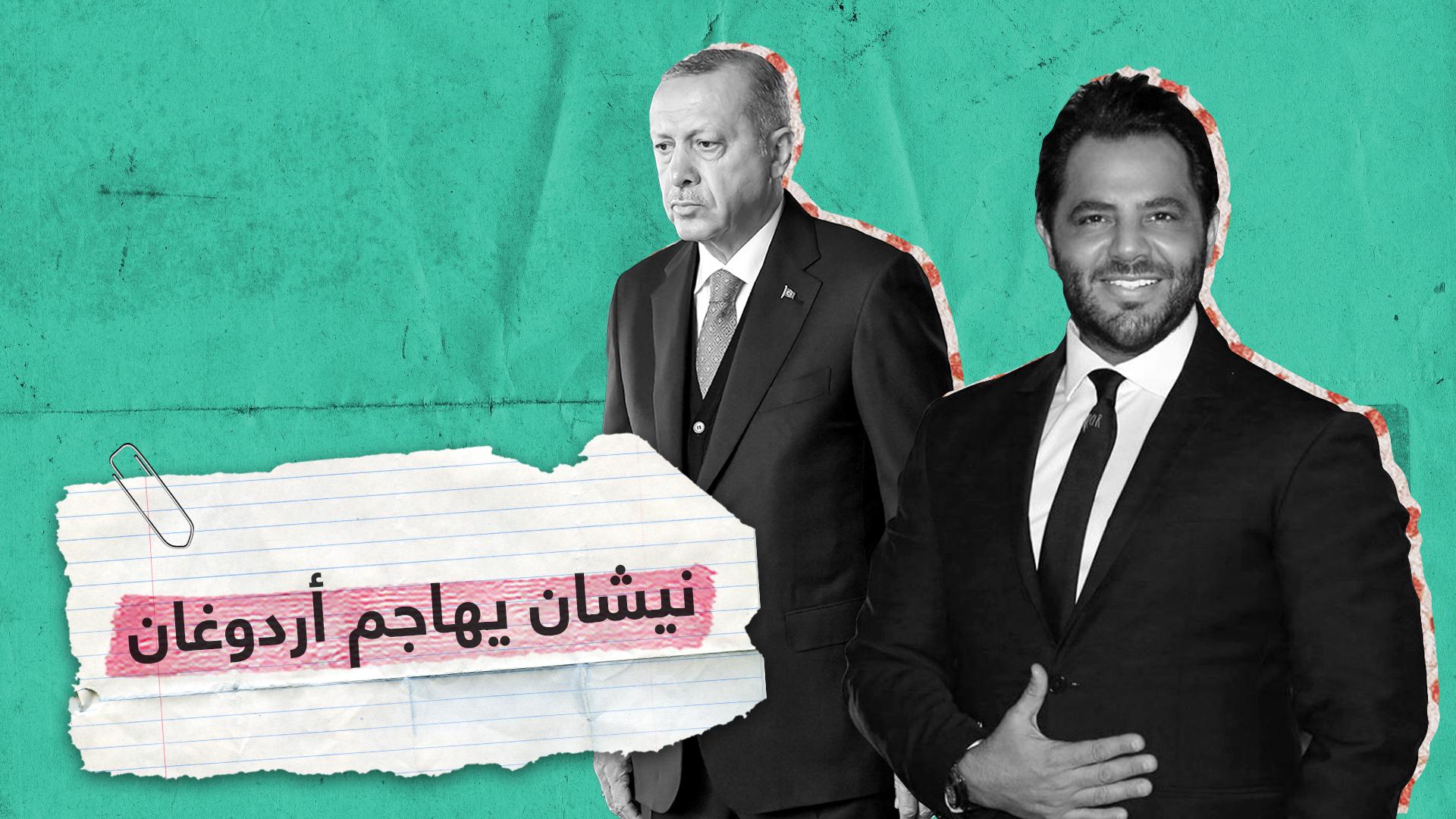 الإعلامي اللبناني نيشان يثير الجدل بعد وصفه للرئيس التركي بـ