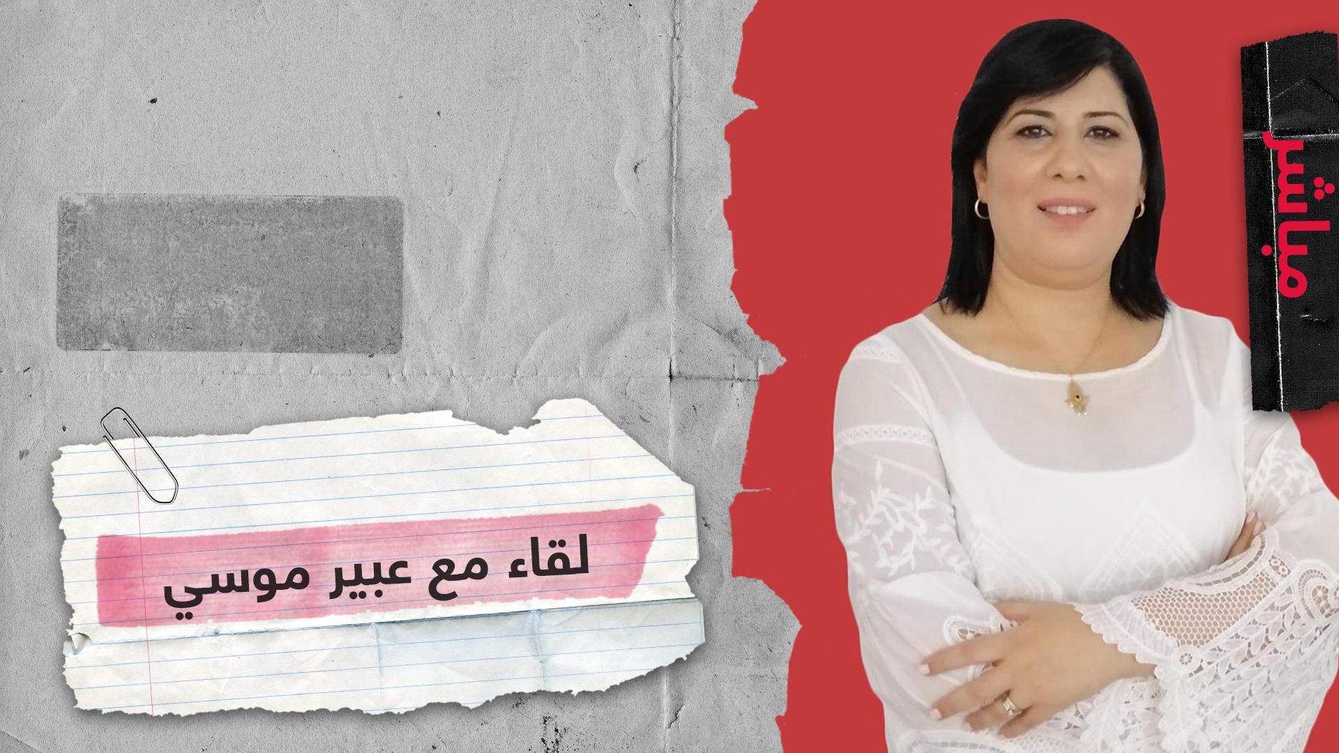 لقاء خاص مع عبير موسي رئيسة الحزب الدستوري الحر بتونس
