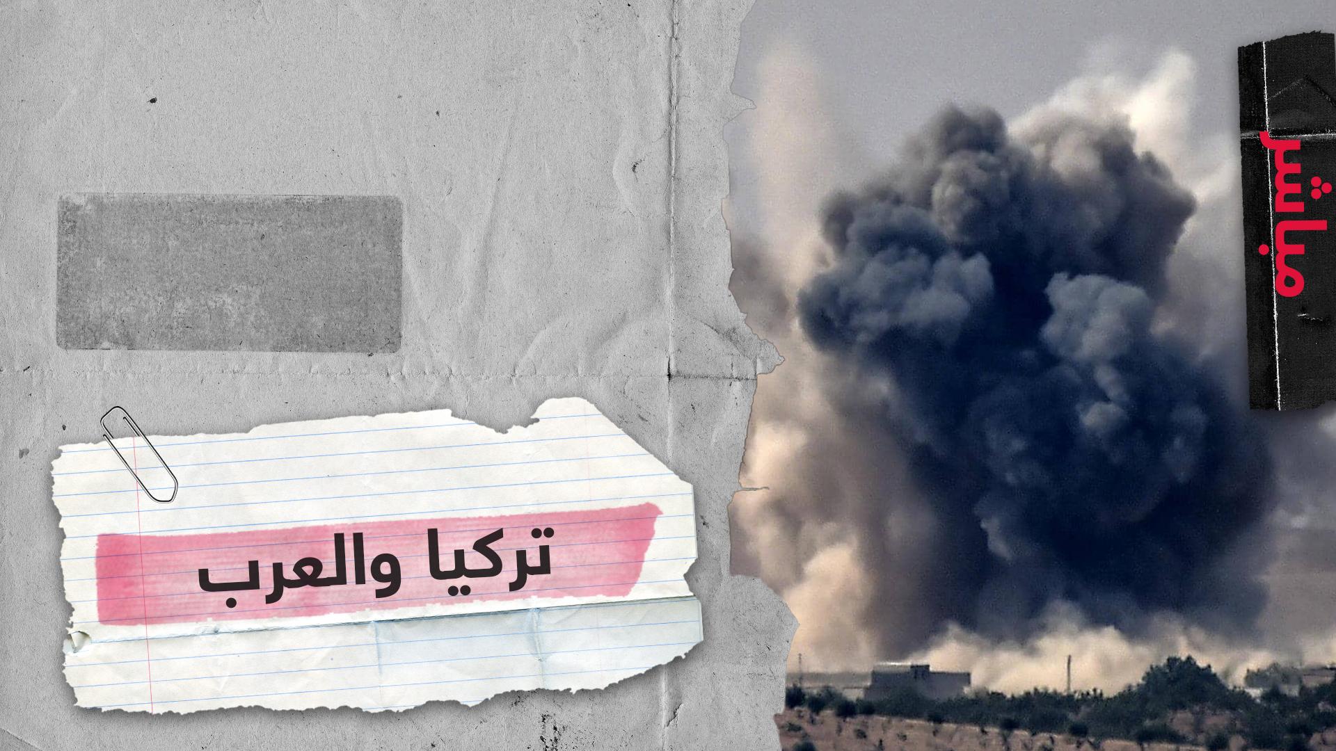 التدخل في سوريا والعراق وليبيا.. ماذا تريد تركيا من المنطقة العربية؟