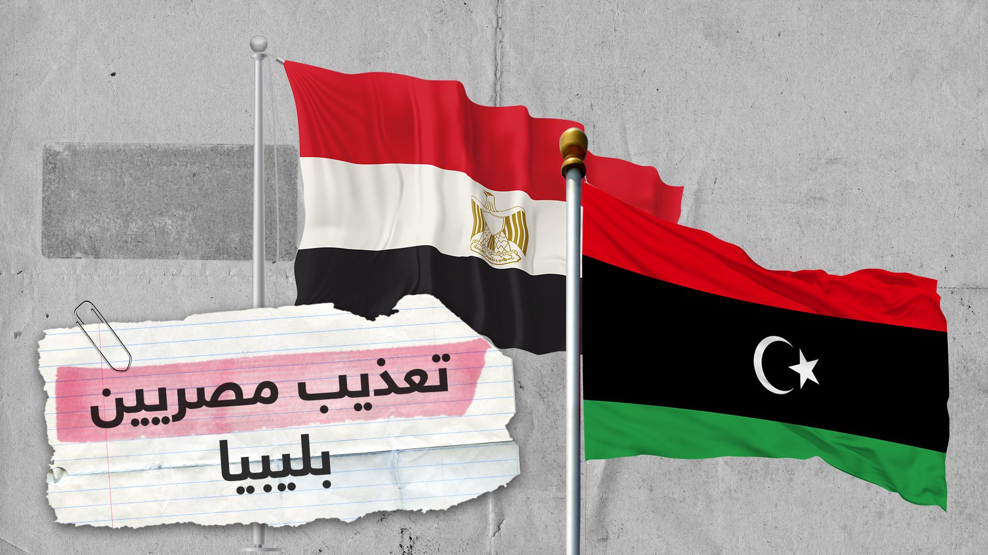 هل سترد مصر على تعذيب عمال مصريين في ليبيا؟