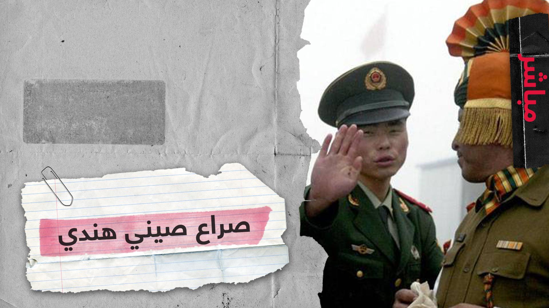 توتر عسكري بين الهند والصين.. هل تنذر الأمور بصراع في آسيا؟