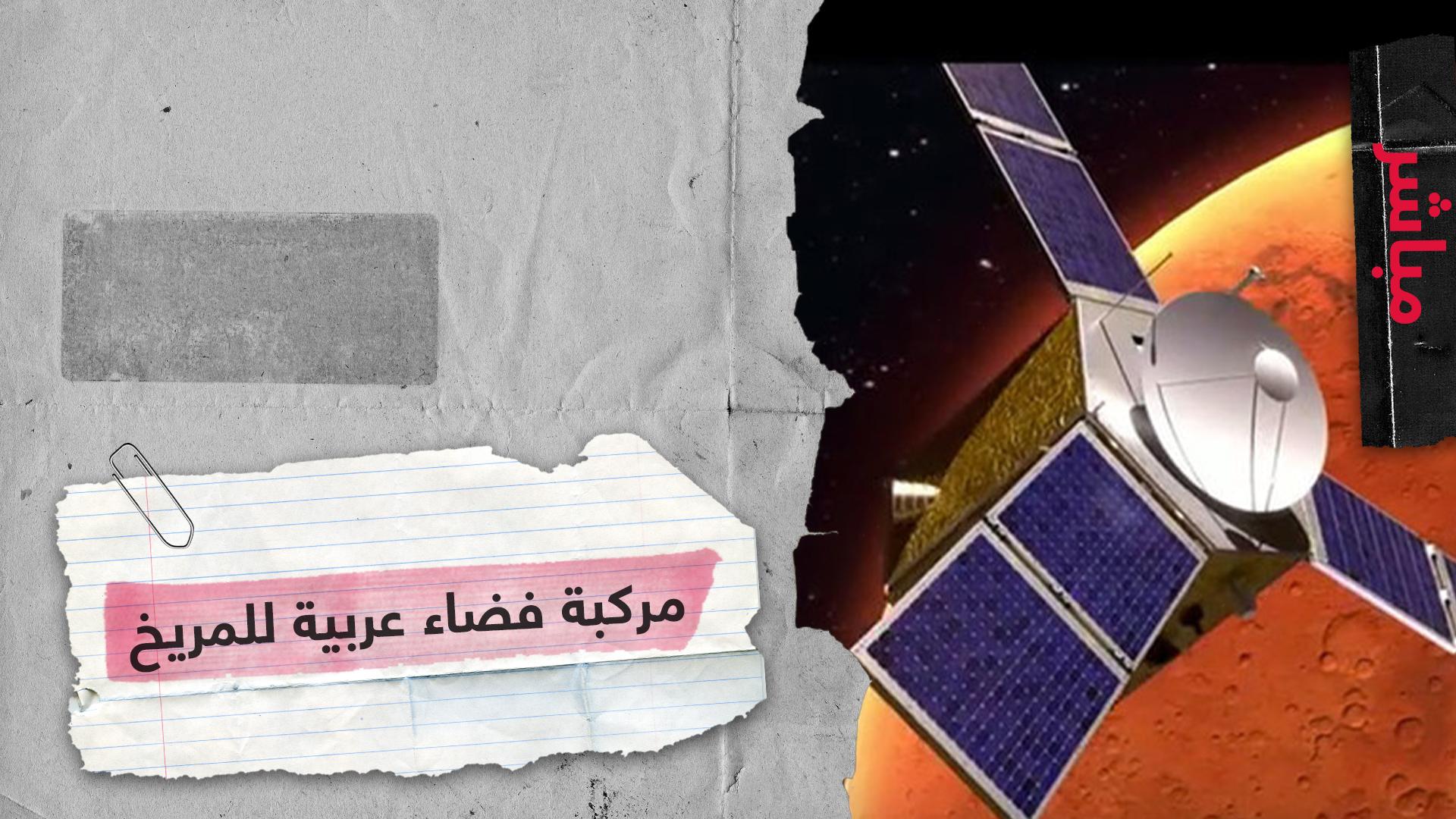 الإمارات تستعد لأول مهمة فضائية عربية لكوكب المريخ