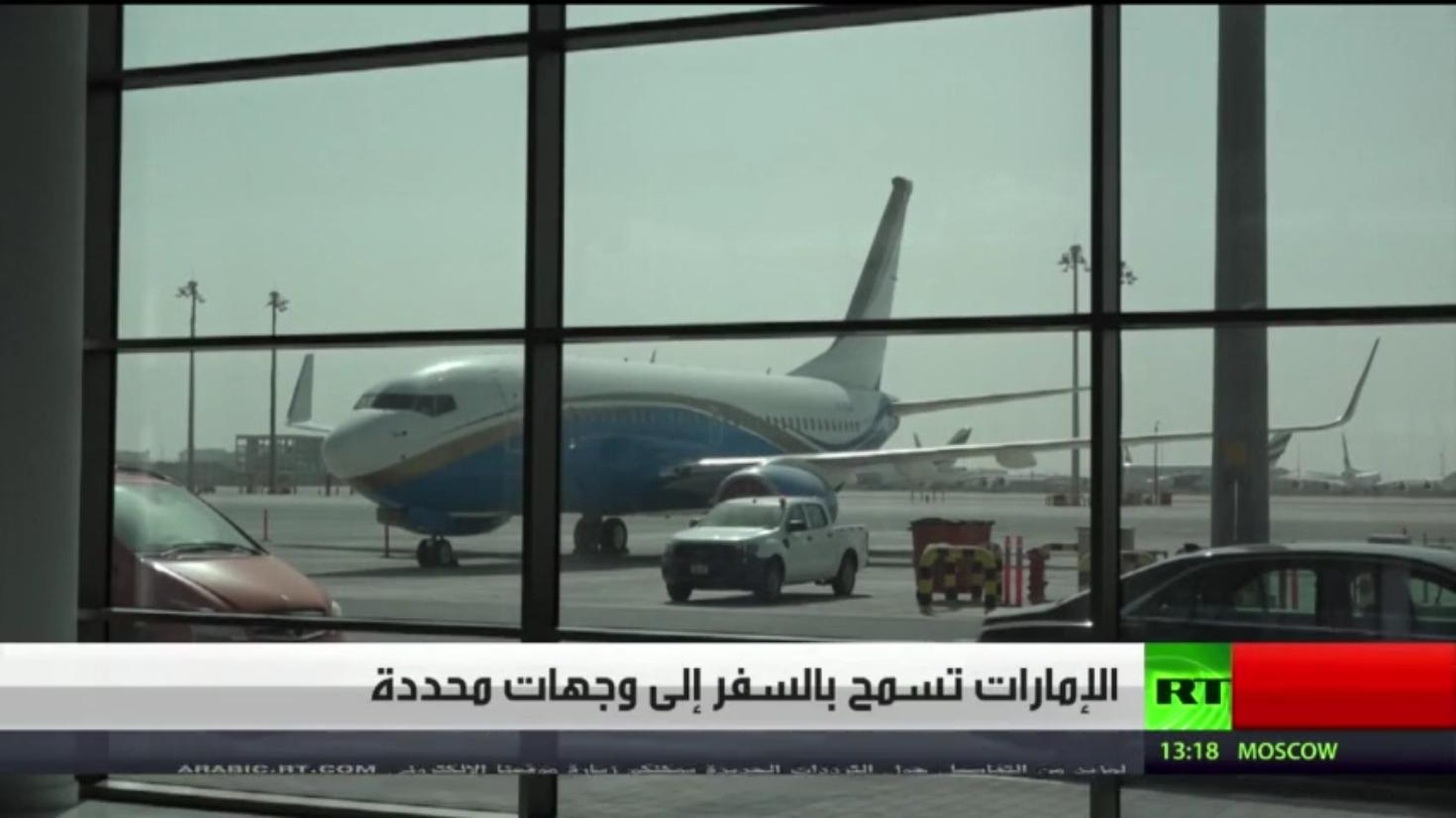 الإمارات تسمح بالسفر إلى وجهات محددة