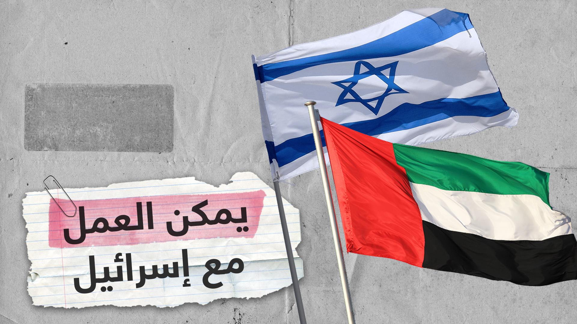 وزير إماراتي: يمكن العمل مع إسرائيل في مجالات غير سياسية