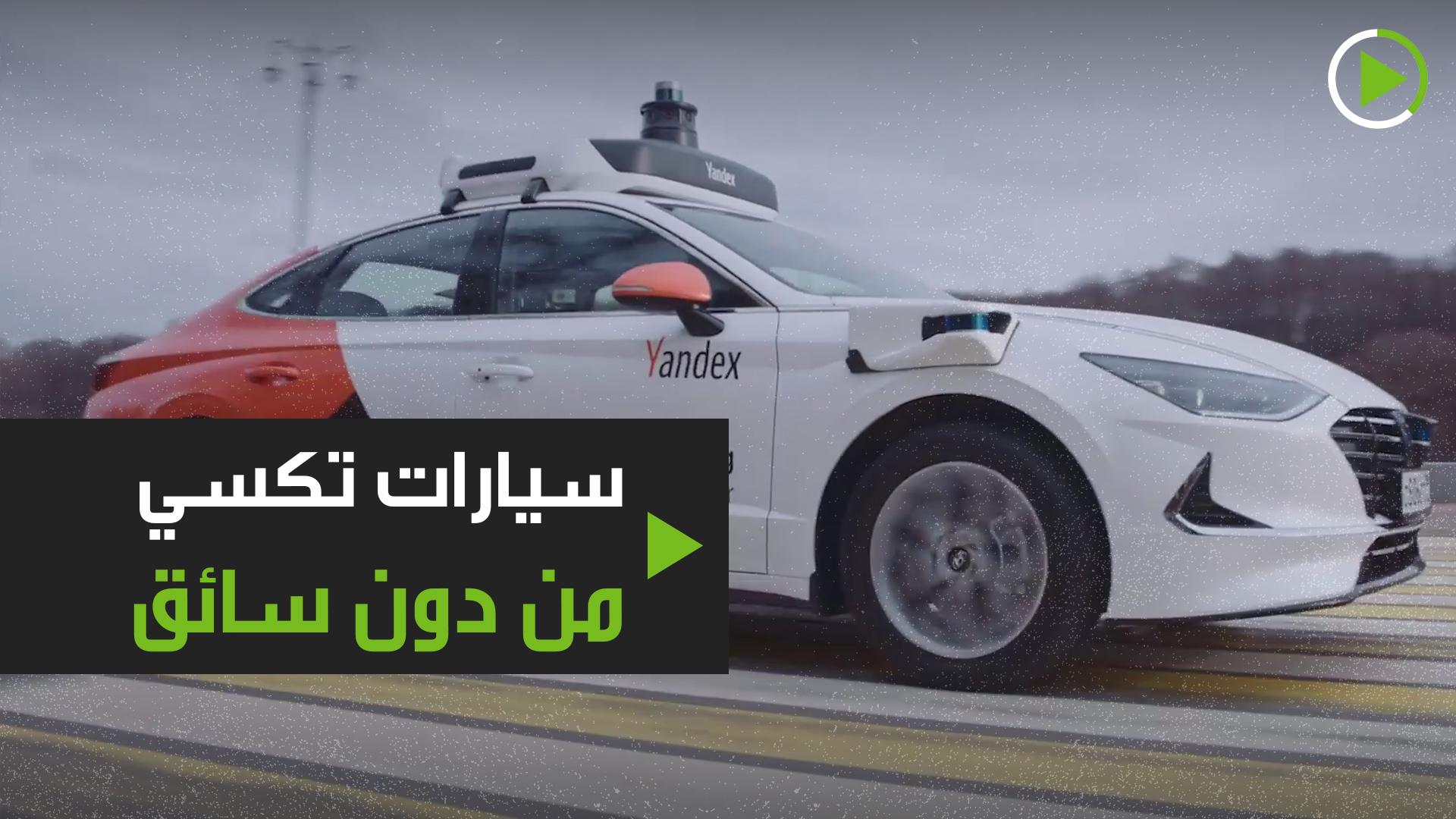 سيارات تكسي من دون سائق