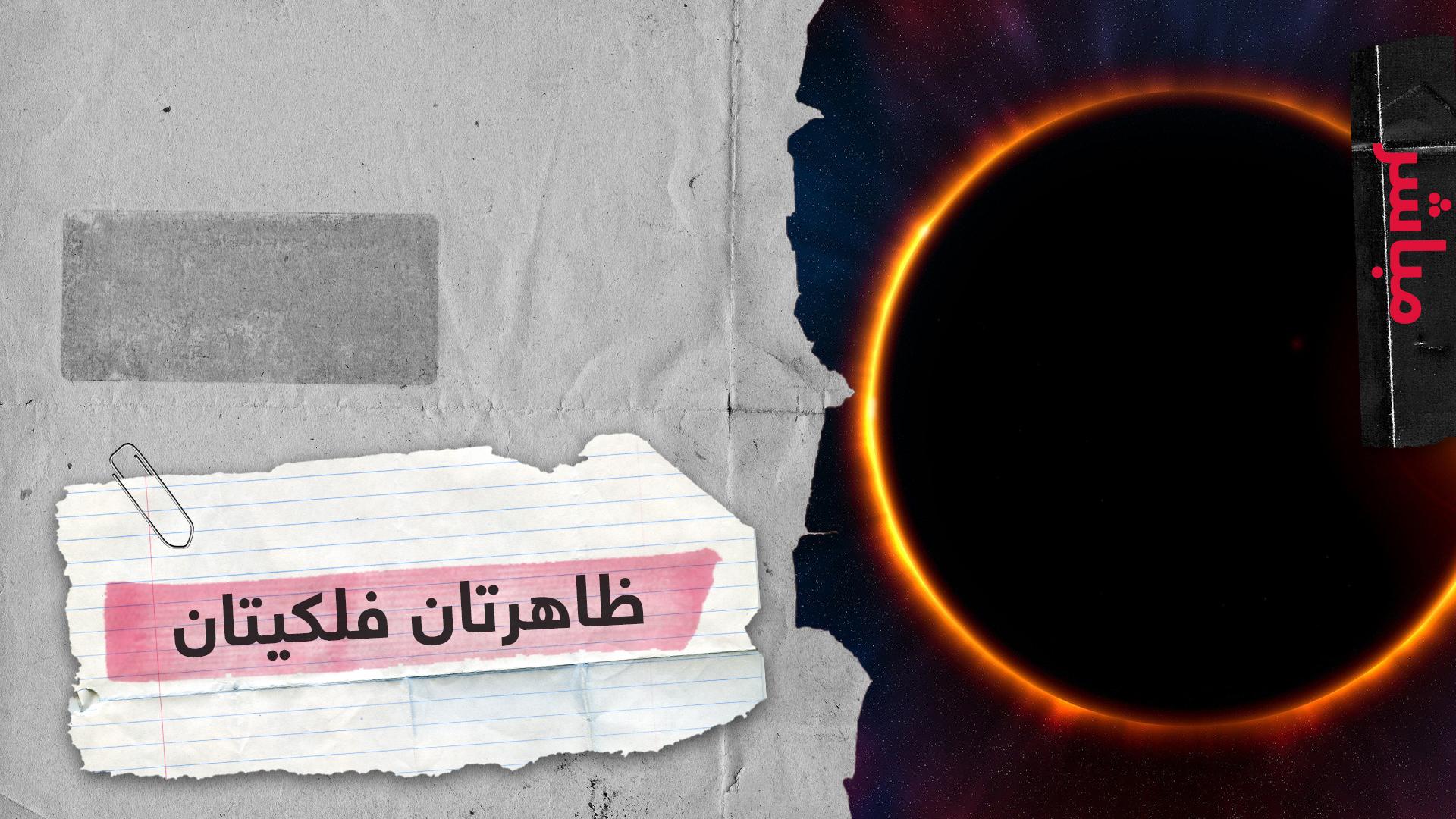 ظاهرتان فلكيتان في يوم واحد ودول عربية تشهد
