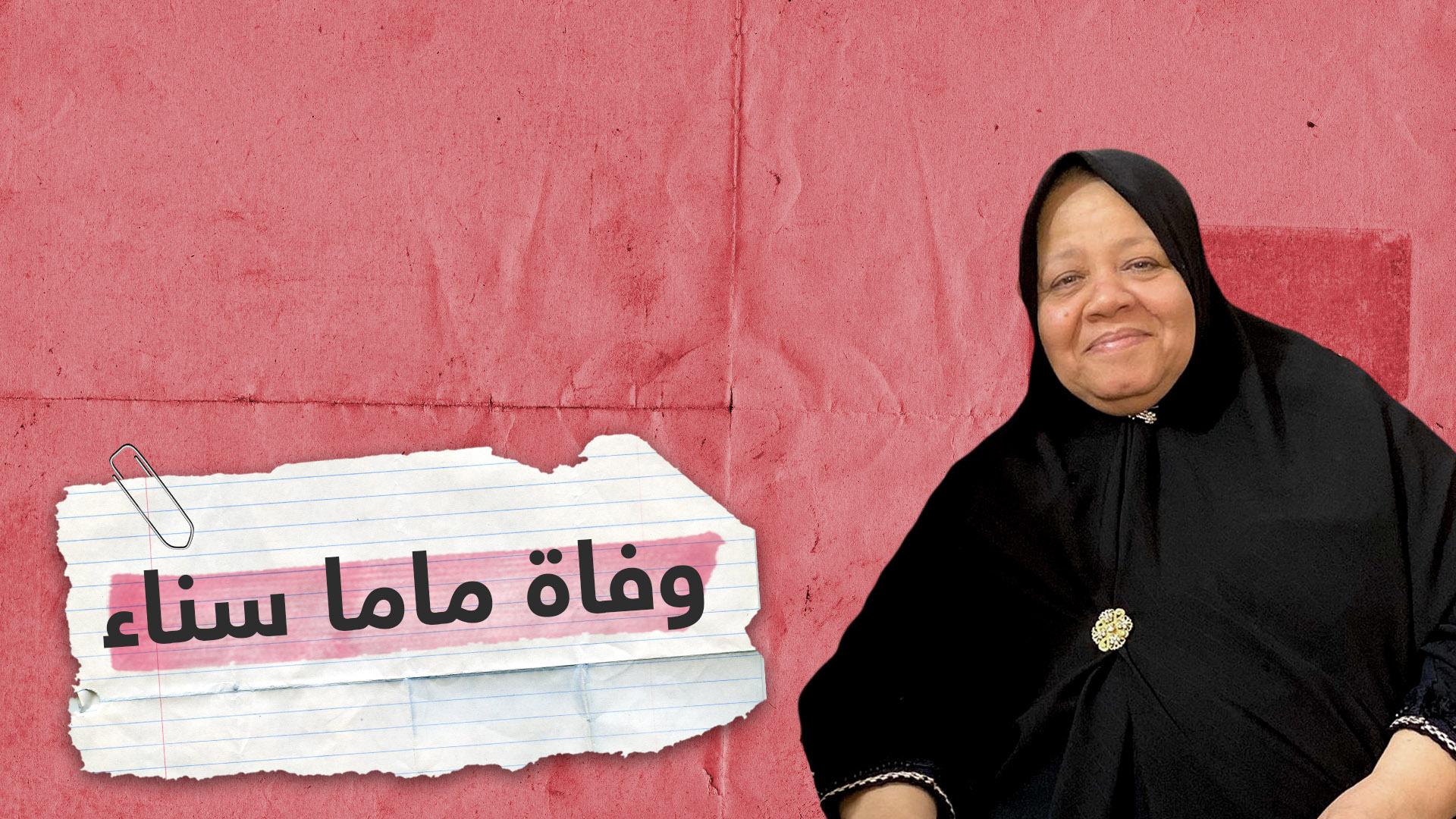 وفاة ماما سناء تتسبب في حزن رواد السوشيال ميديا