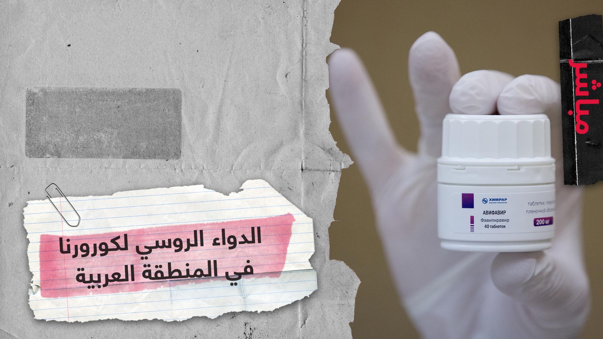 تعاون روسي عربي في تصنيع دواء