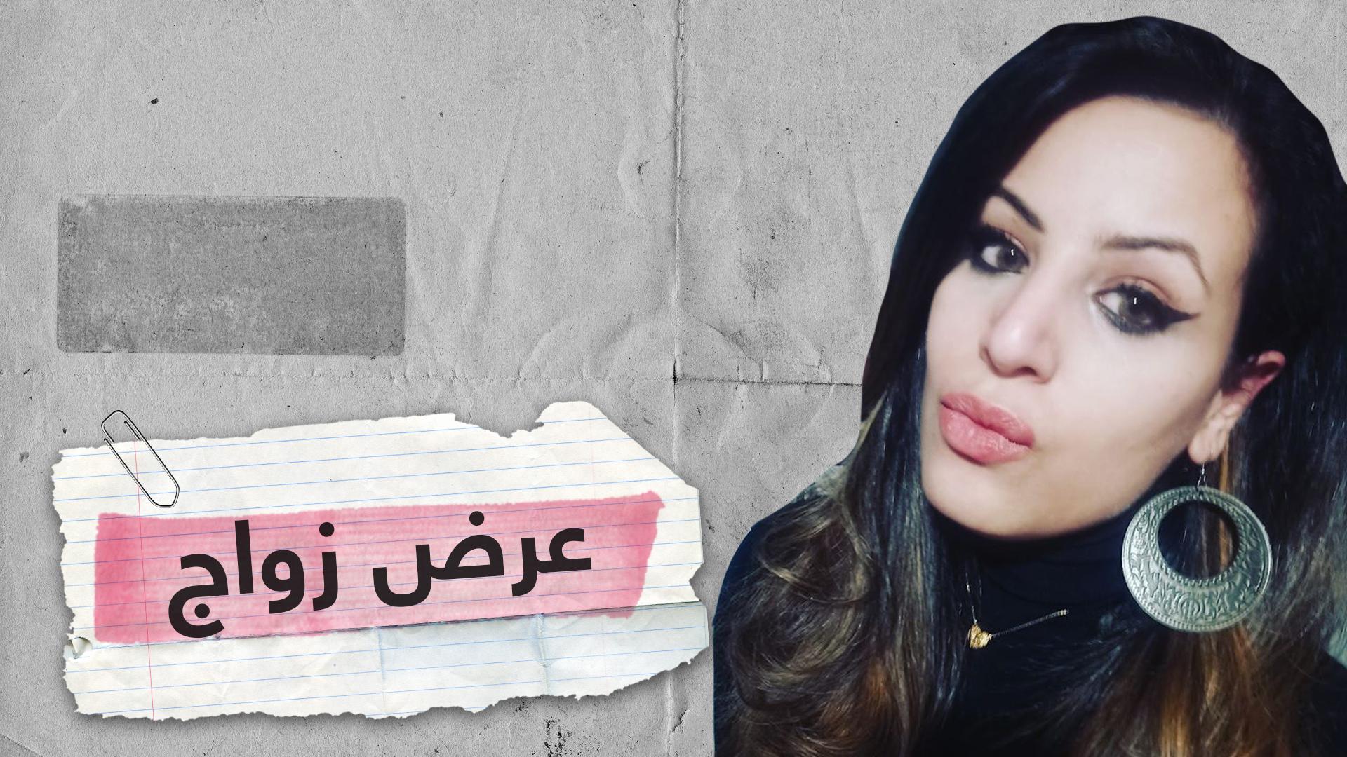 شابة مصرية تعرض نفسها للزواج في بث مباشر على فيسبوك