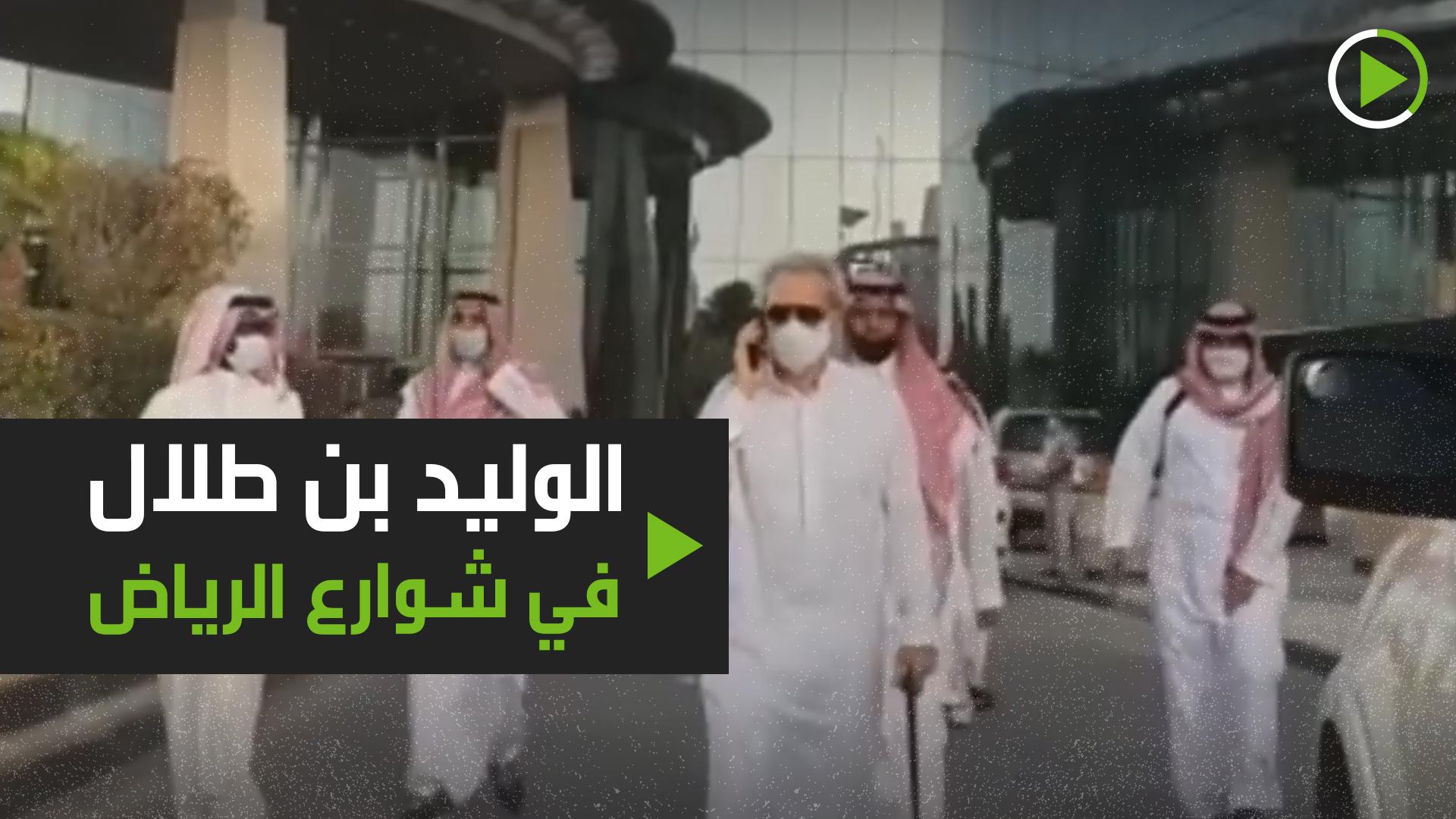 الوليد بن طلال في شوارع الرياض