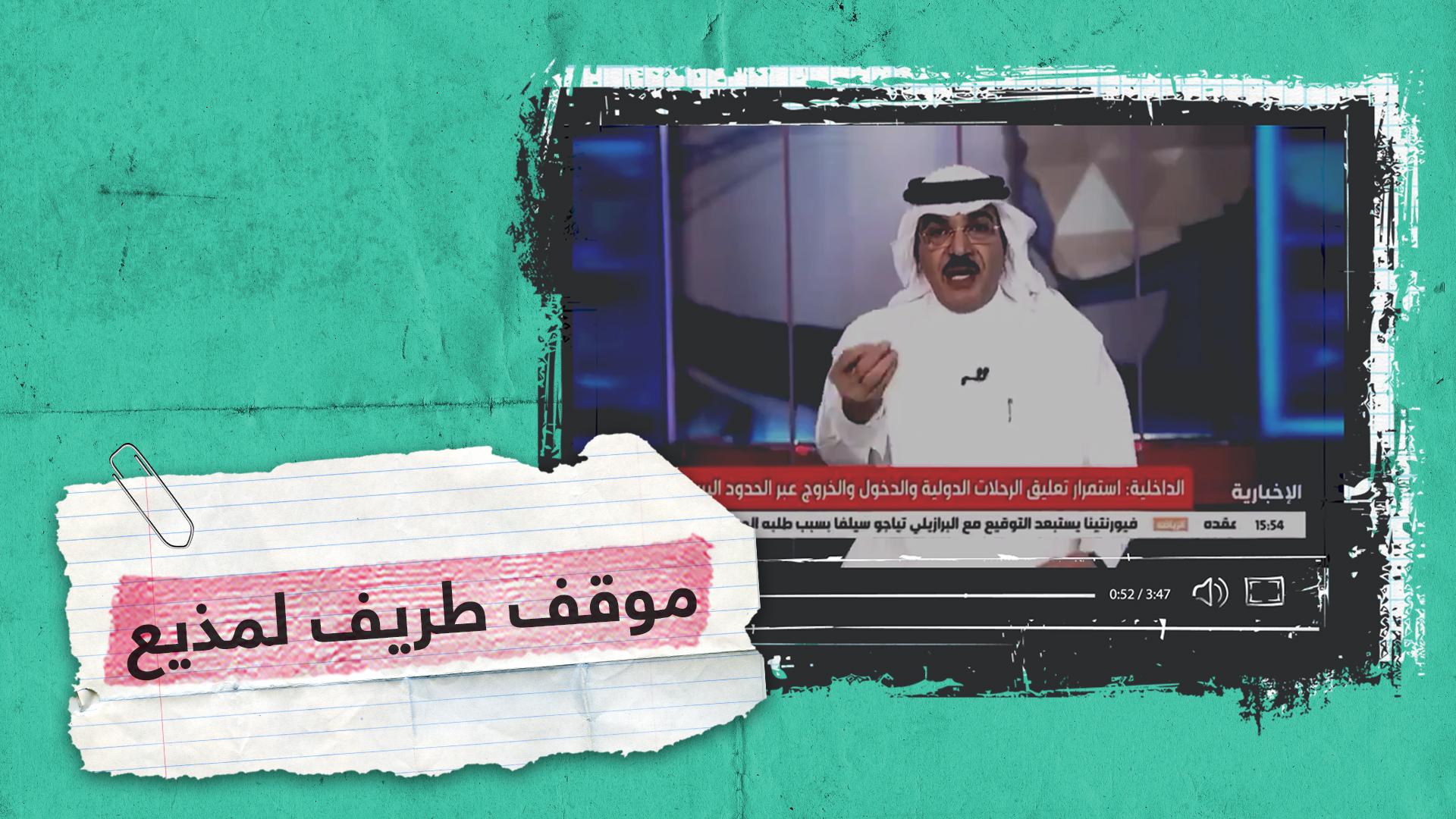 موقف طريف لمذيع سعودي يحاول اللحاق بالنص المكتوب أمامه