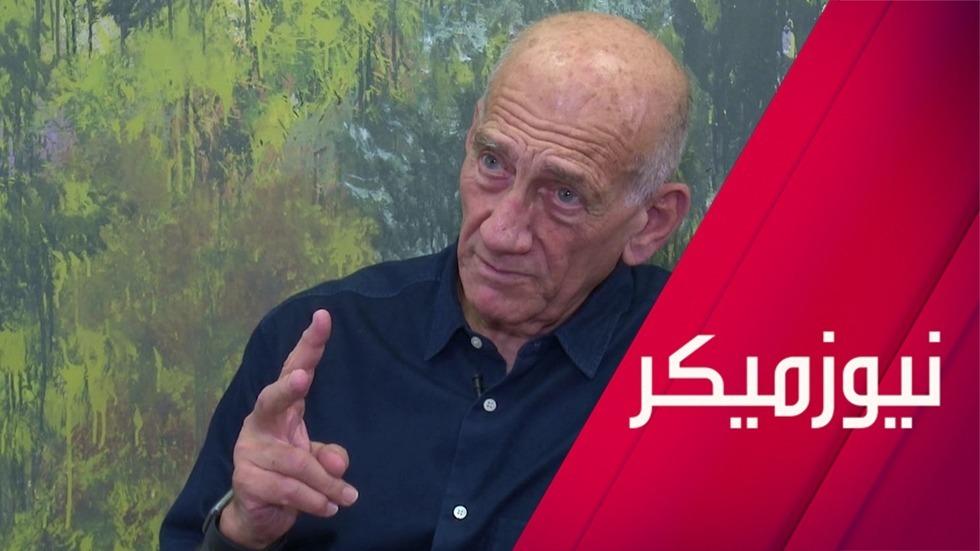 الأسد وقاسم سليماني وحسن نصر الله .. أولمرت يكشف لـ RT مراحل هامة خلال فترة رئاسته لوزراء إسرائيل