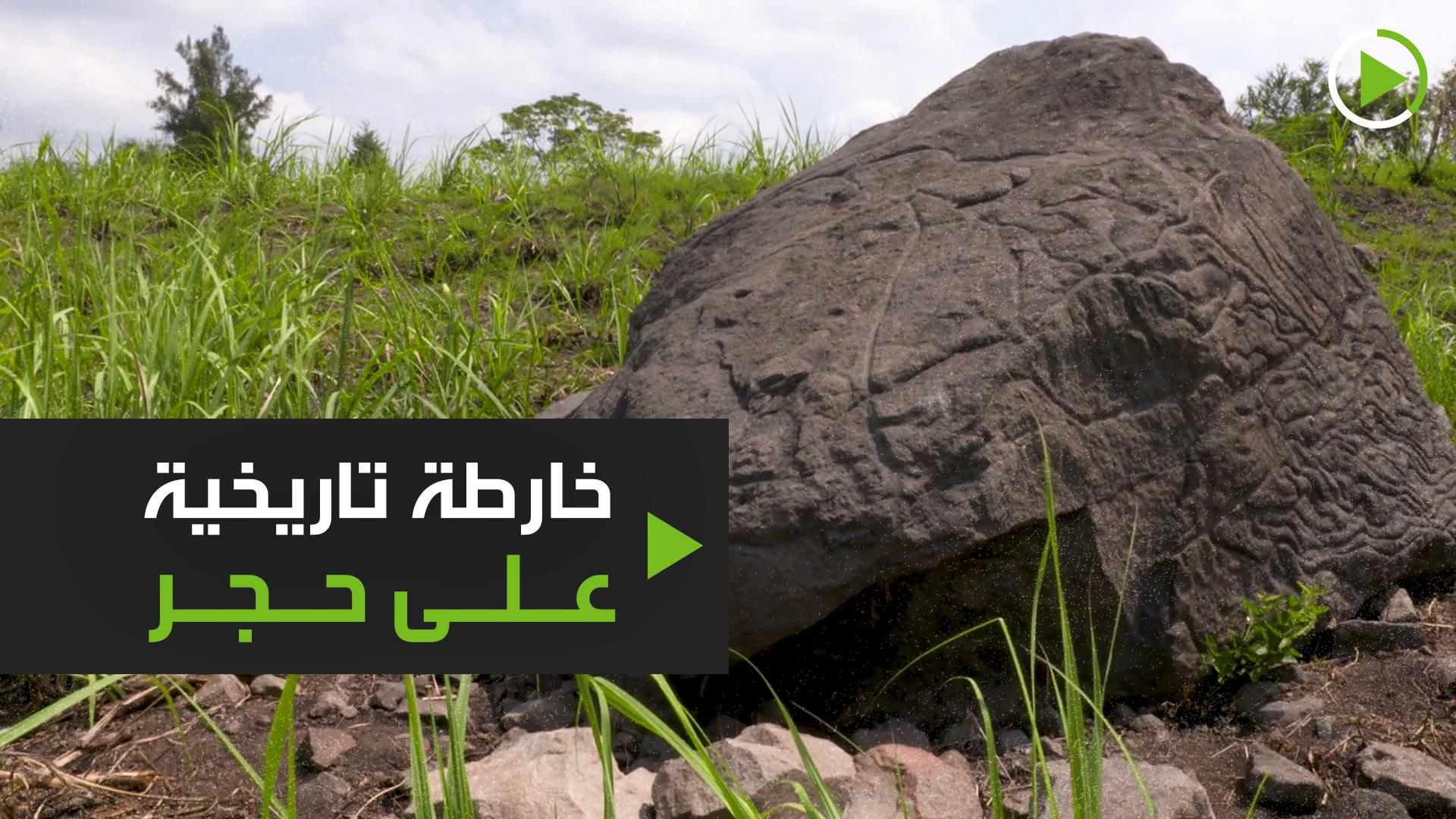 خارطة عمرها 2000 سنة على حجر