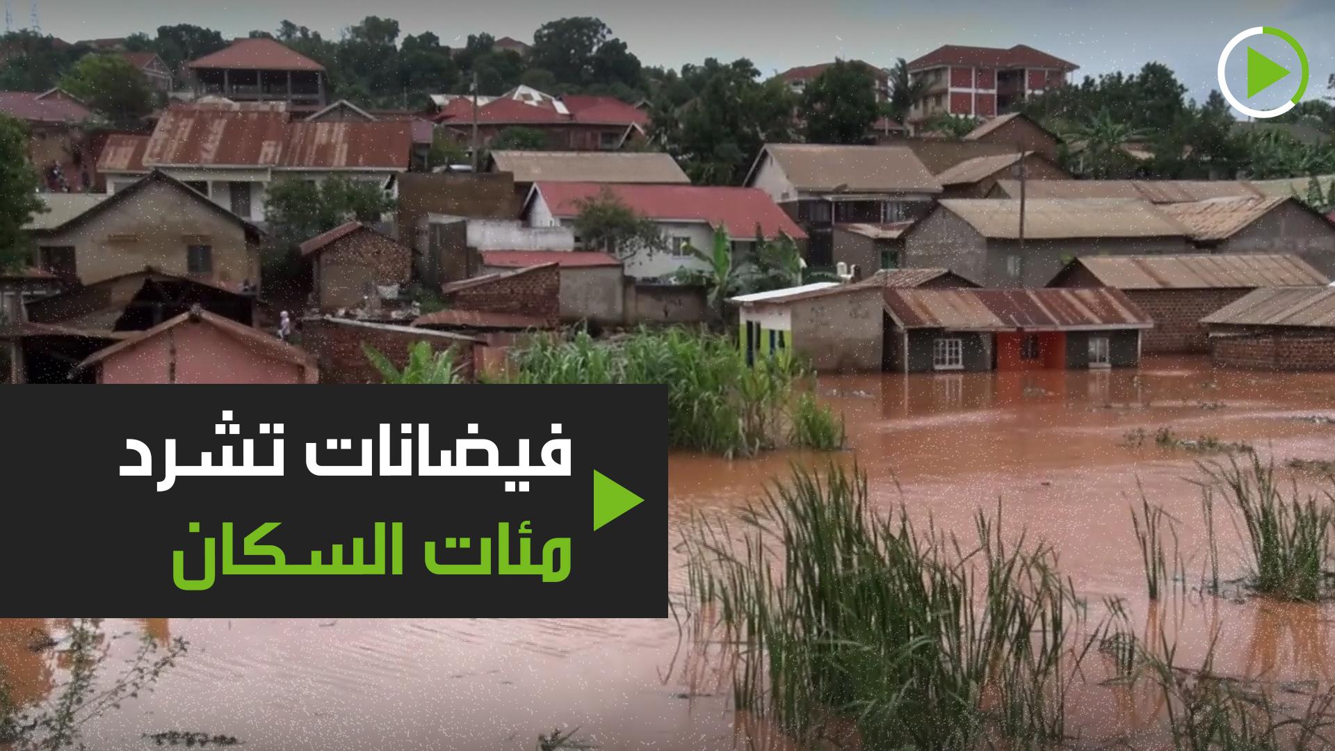 فيضانات هائلة تشرد السكان في أوغندا