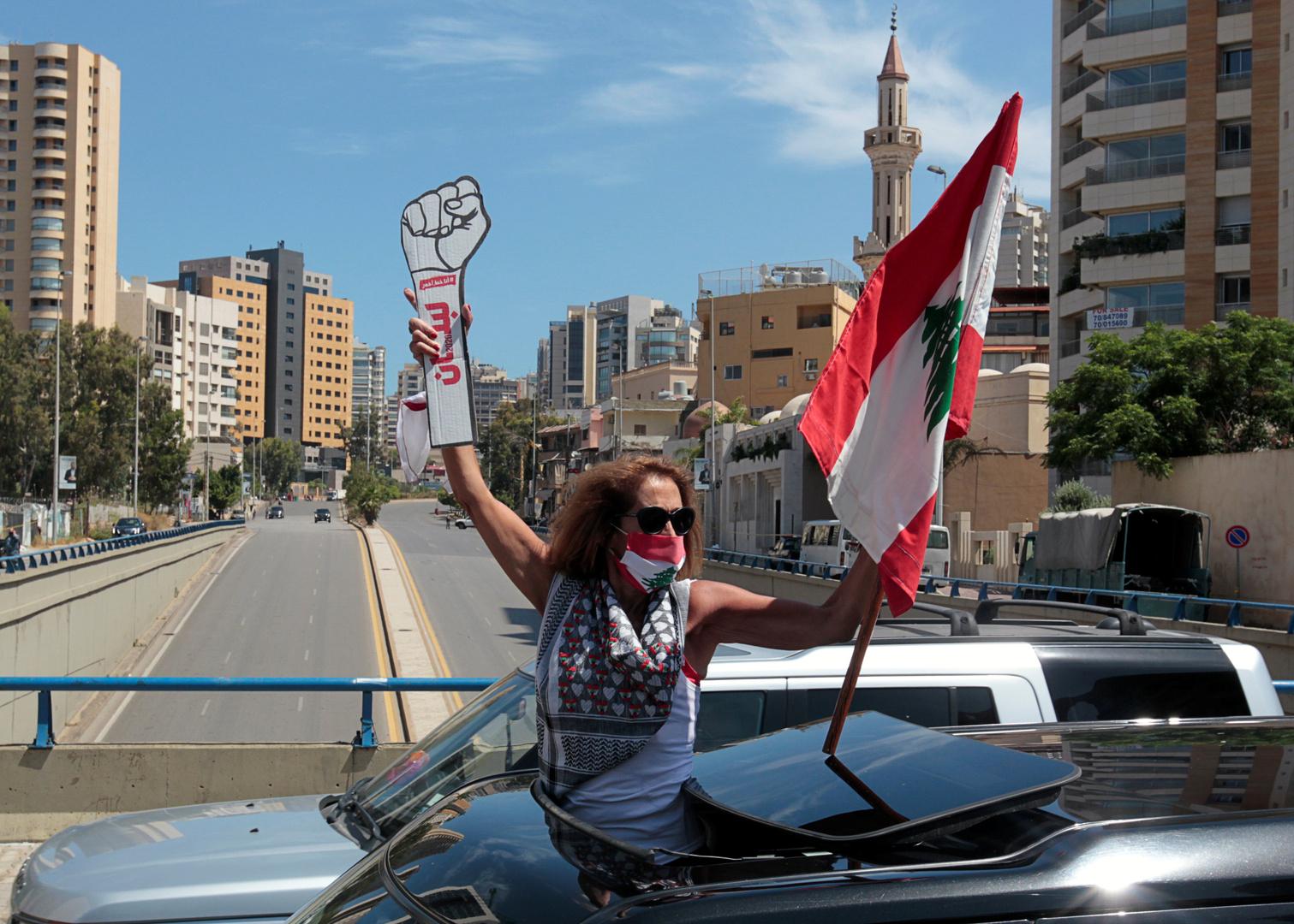 احتجاجات لبنان، مايو 2020