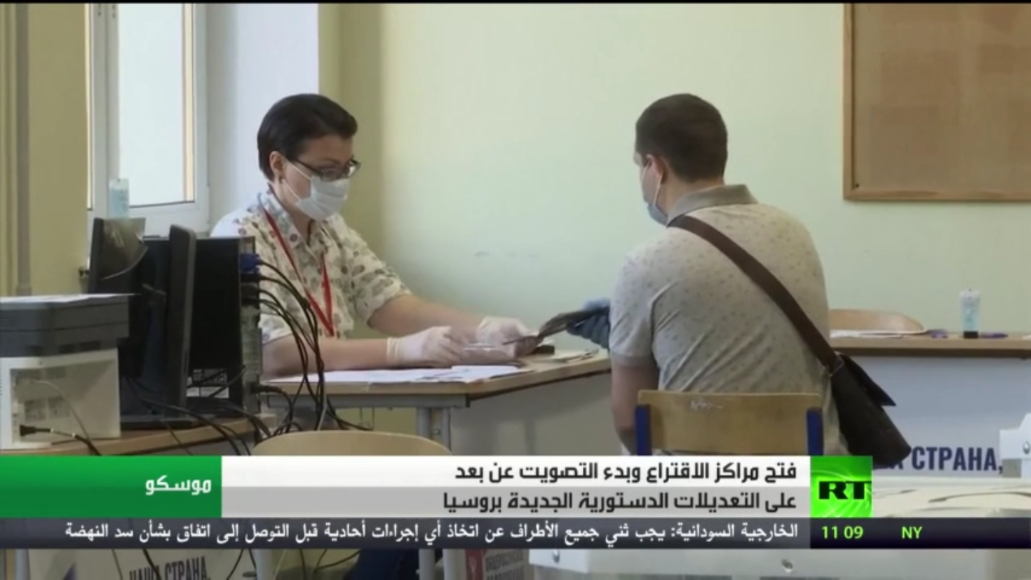 روسيا تبدأ التصويت العام على تعديلات دستورية