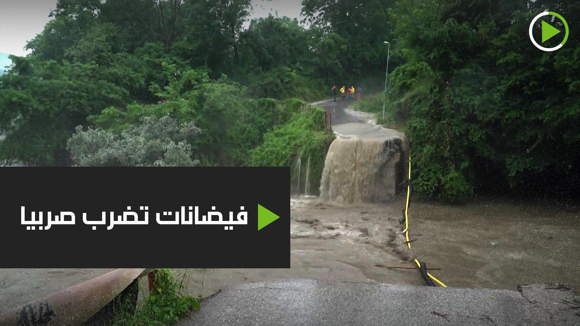 فيضانات تضرب صربيا