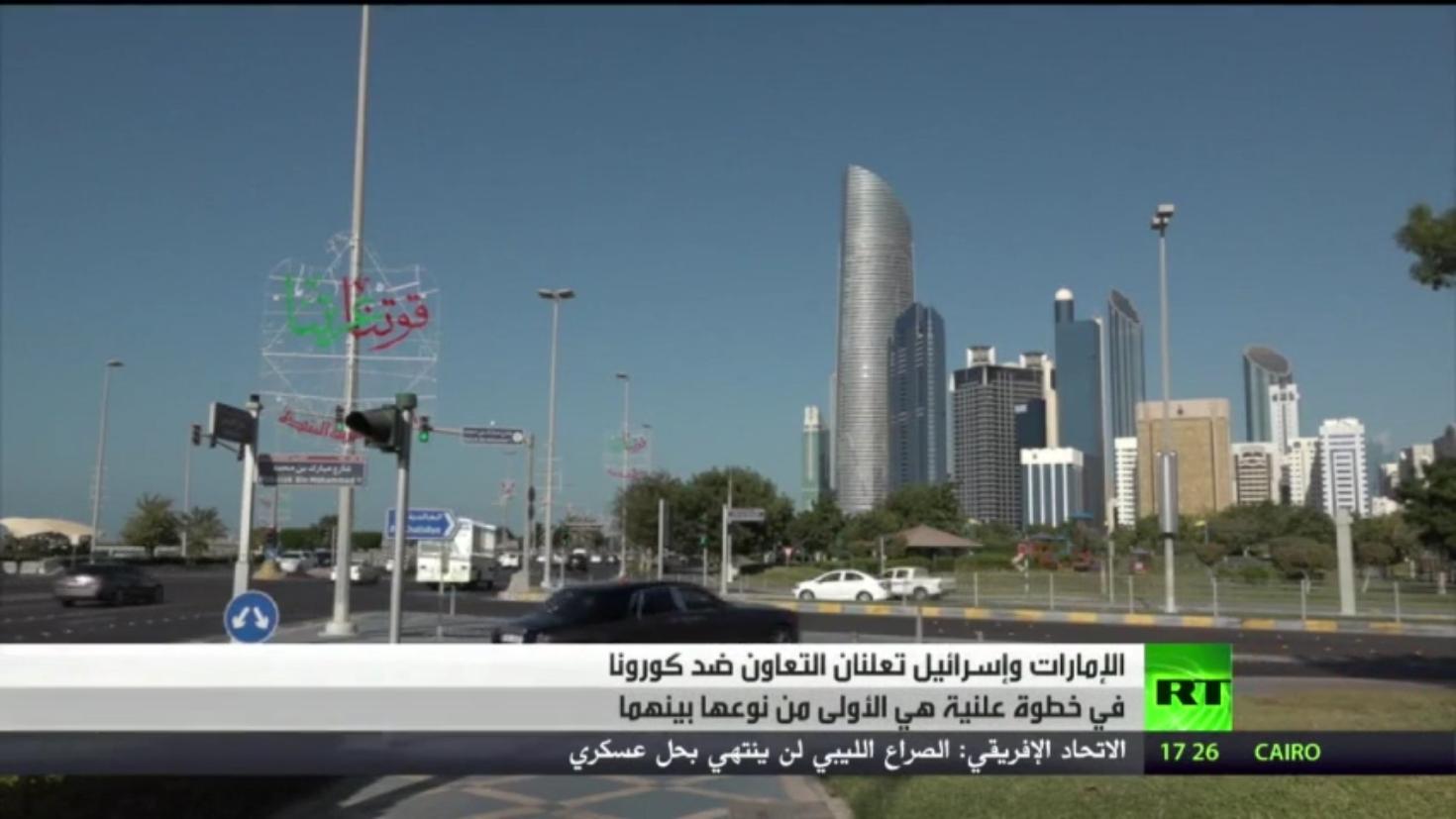 الإمارات وإسرائيل.. تعاون ضد كورونا