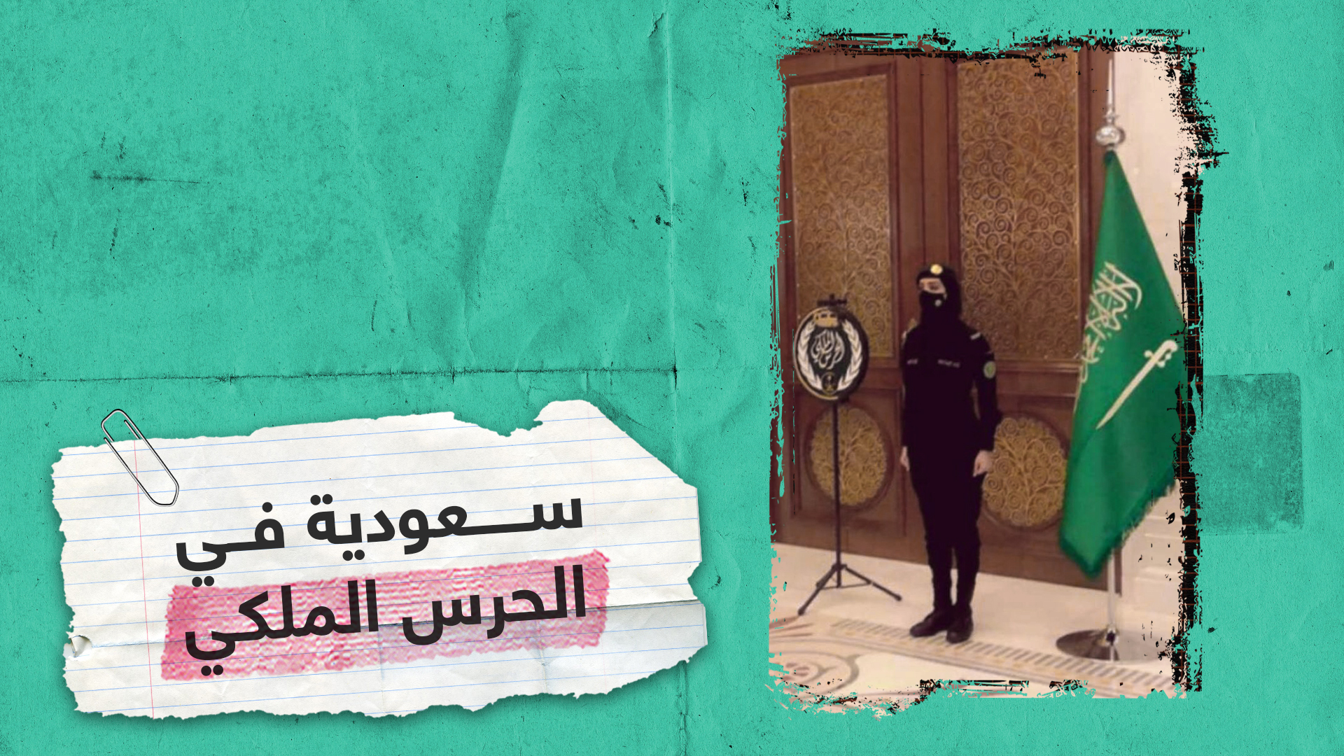 صورة لسيدة في زي الحرس الملكي السعودي تثير تفاعلا واسعا بين نشطاء مواقع التواصل