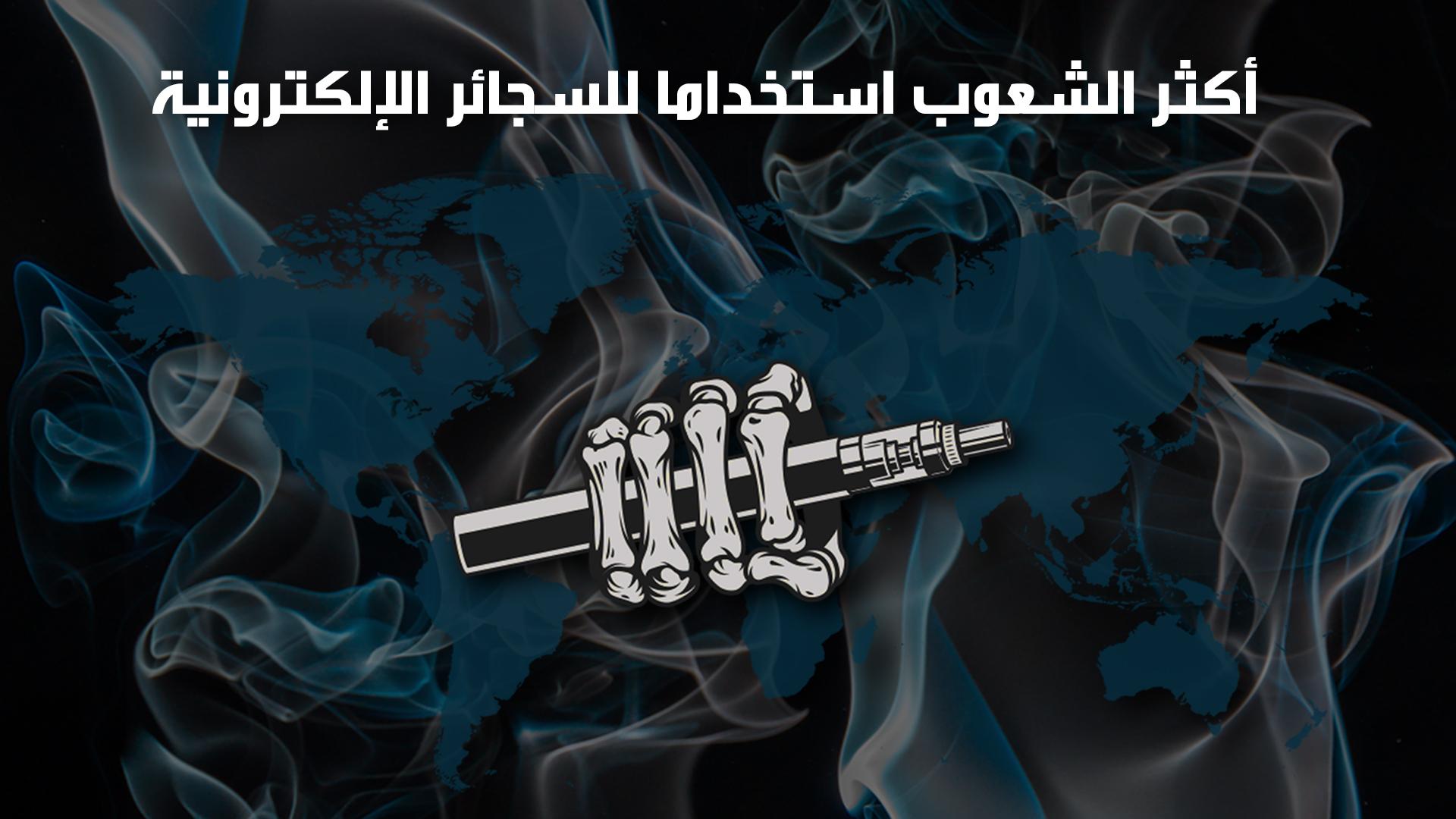 أكثر الشعوب استخداما للسجائر الإلكترونية