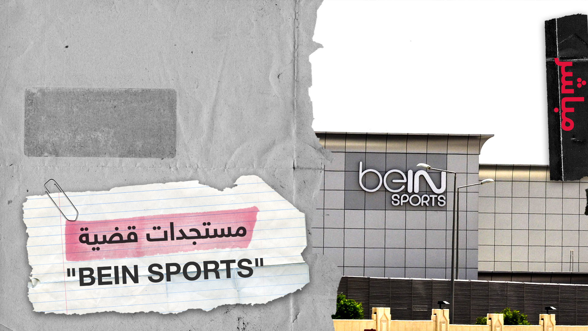 """قطر تكذّب تقريرا سعوديا حول حكم """"التجارة العالمية"""" بخصوص قضية """"bein sports"""""""