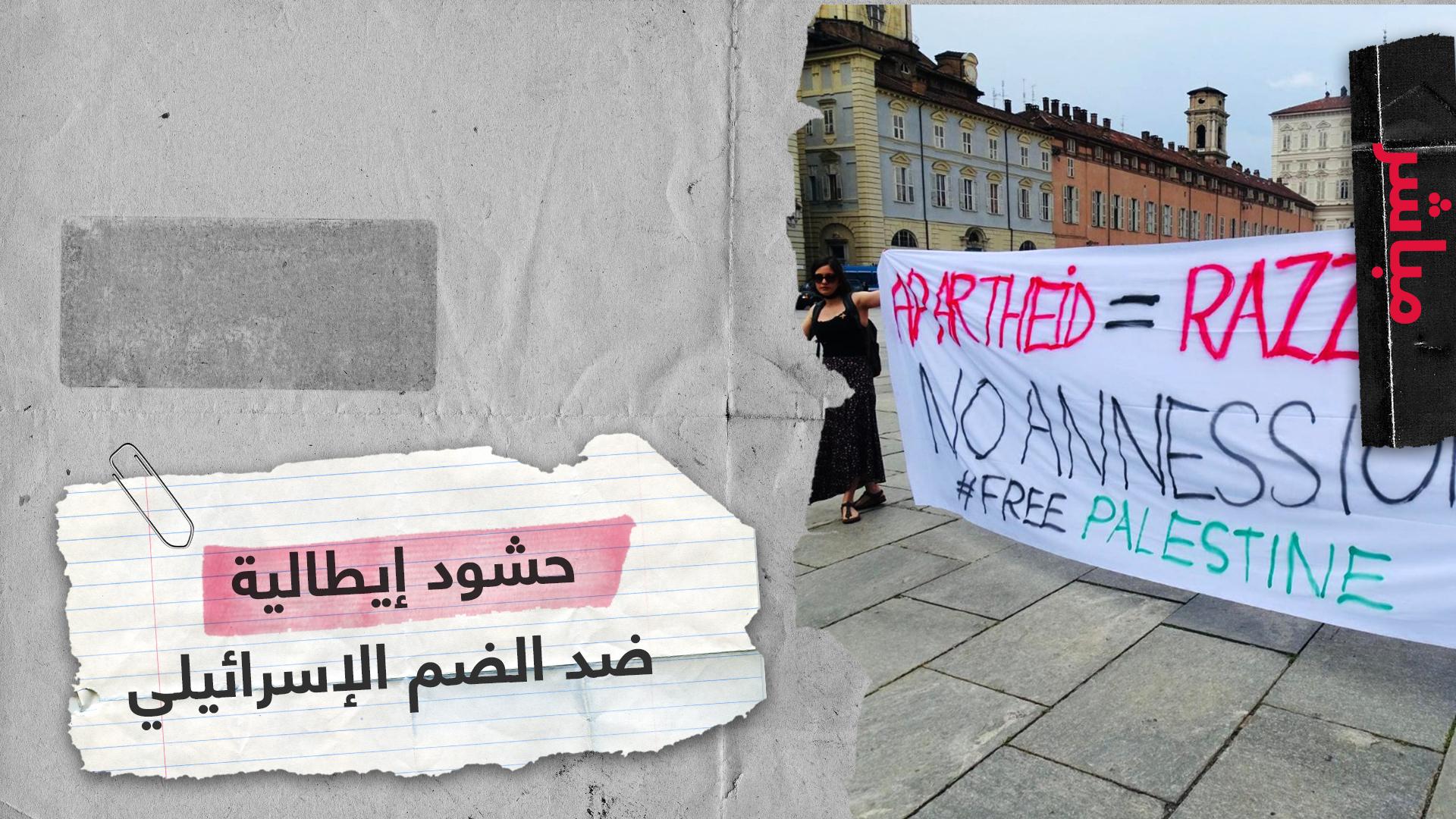 """مظاهرات في 18 مدينة إيطالية رفضا لـ """"خطة الضم"""" الإسرائيلية"""