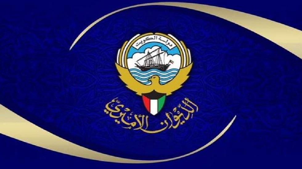 الديوان الأميري الكويتي