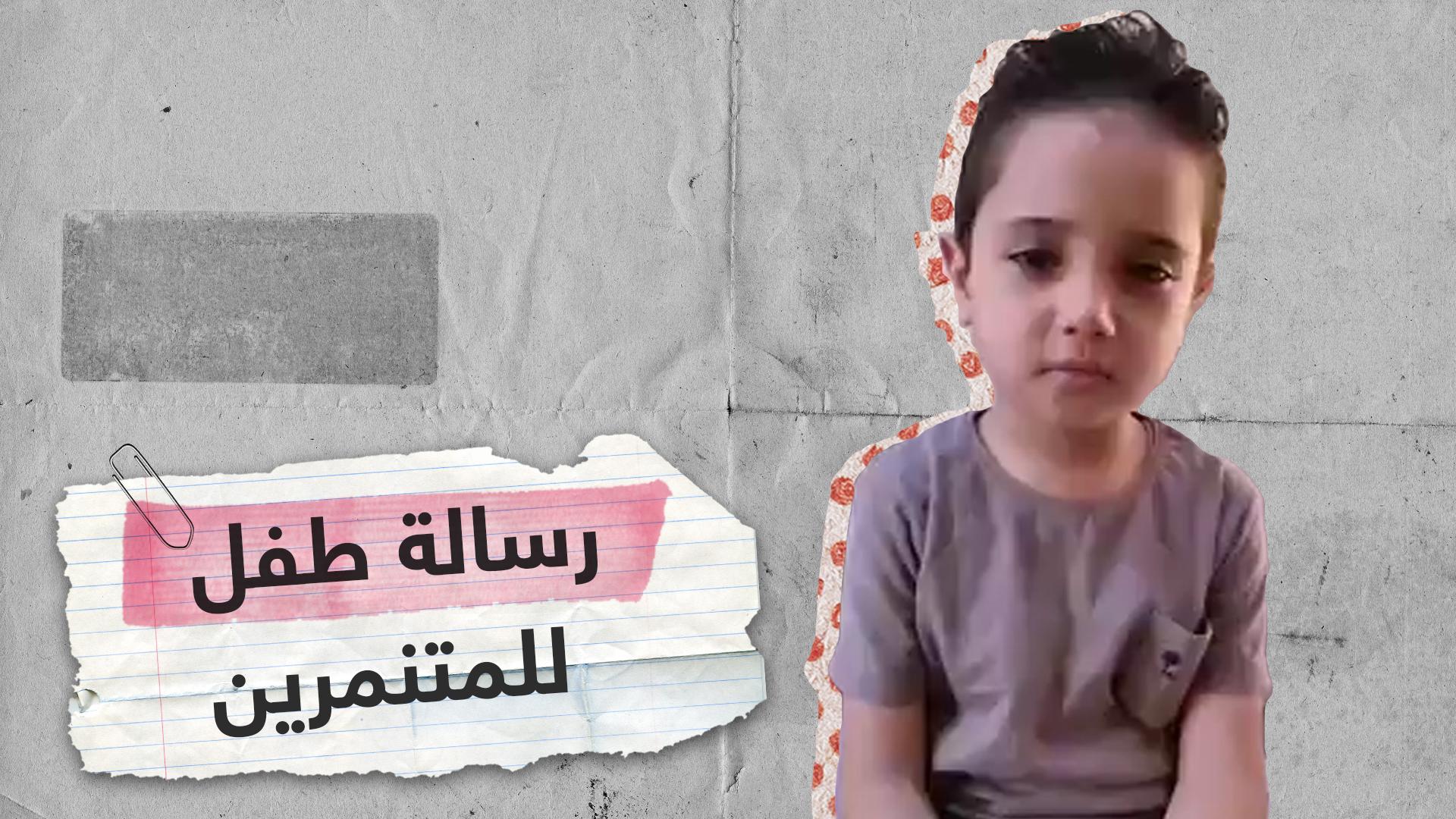 طفل مصري يصفع المتنمرين بخفة ظله