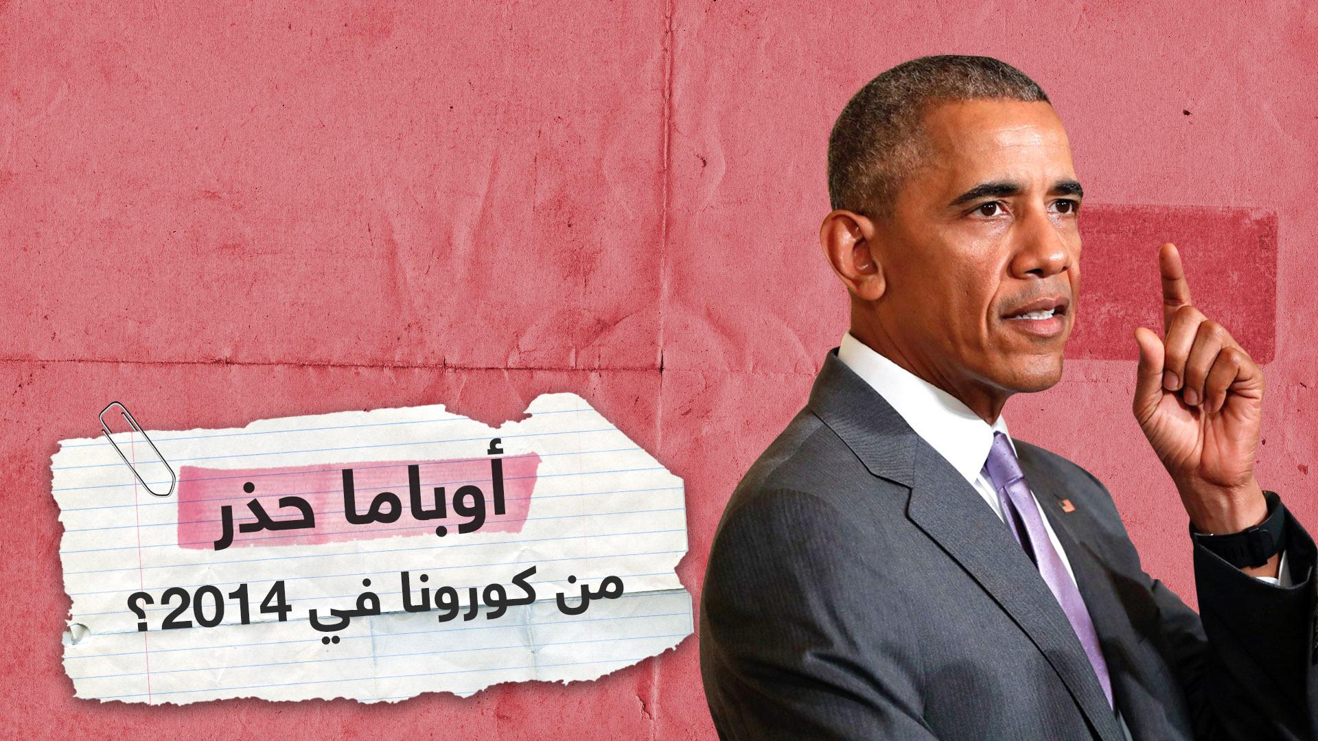 أوباما يحذر من وباء عالمي قبل 6 سنوات!
