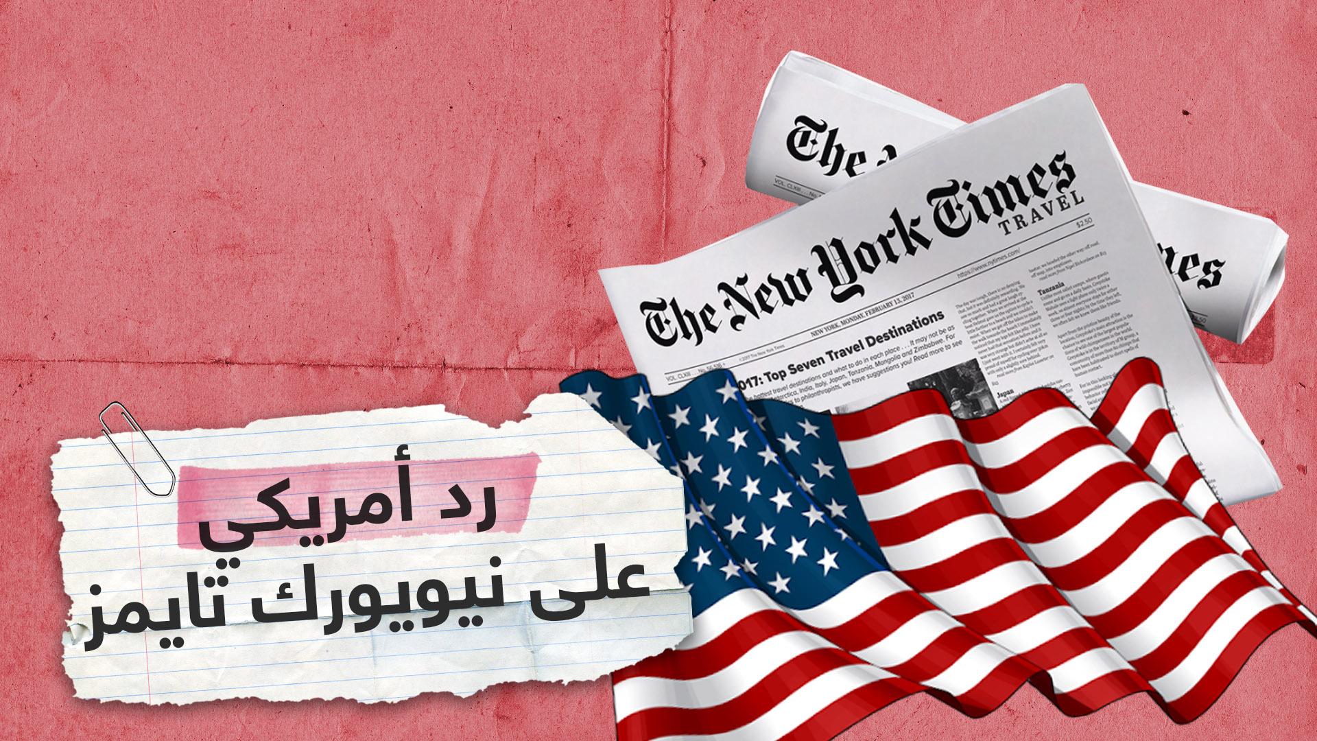 البنتاغون يرد على تقرير نيويورك تايمز بشأن روسيا